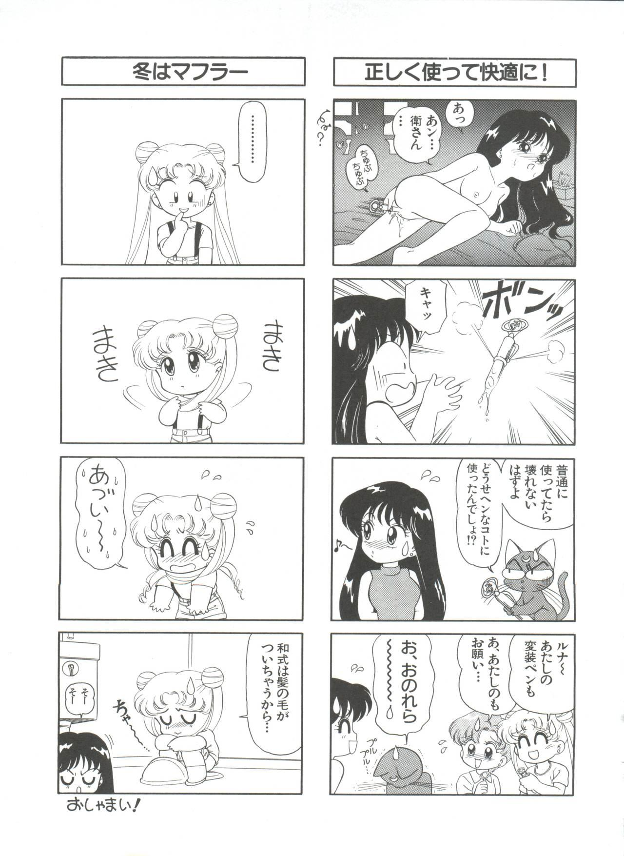 Shin Bishoujo Shoukougun 1 Reimei Hen 68