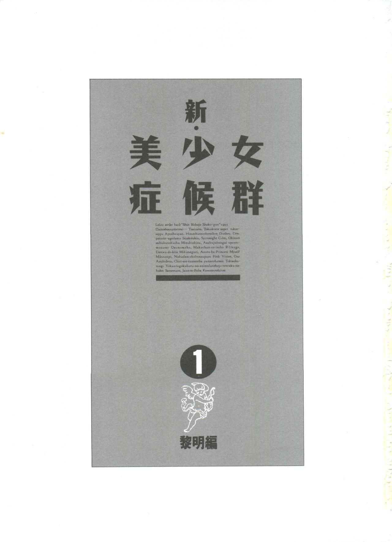 Shin Bishoujo Shoukougun 1 Reimei Hen 6