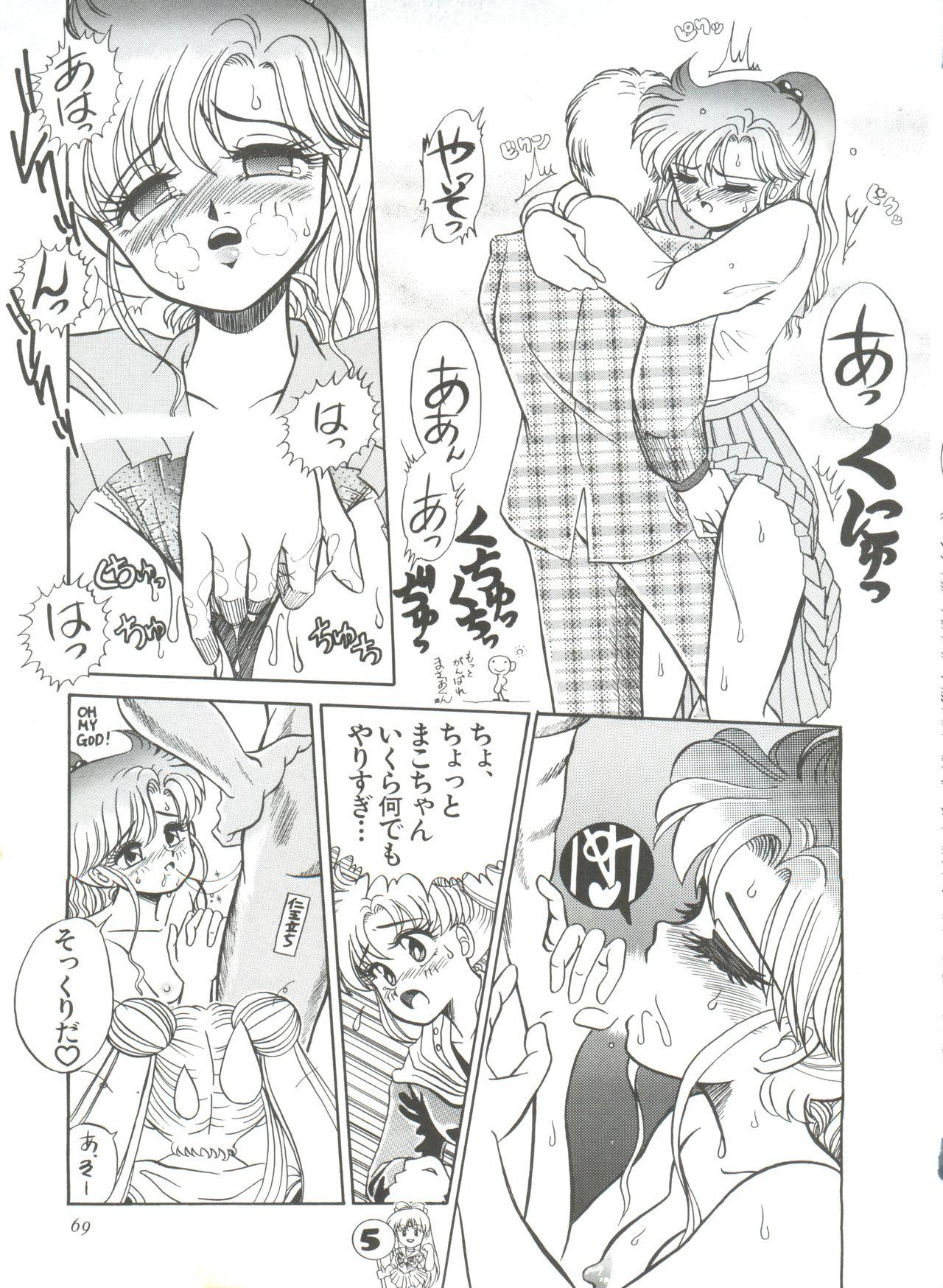 Shin Bishoujo Shoukougun 1 Reimei Hen 74