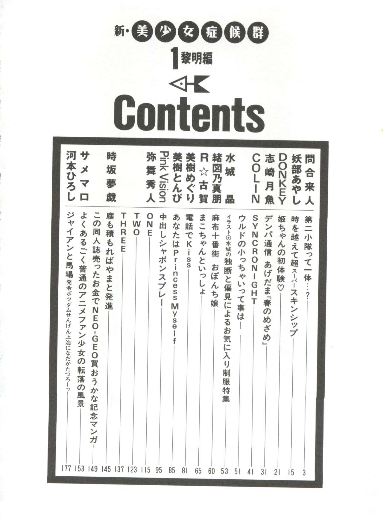 Shin Bishoujo Shoukougun 1 Reimei Hen 7
