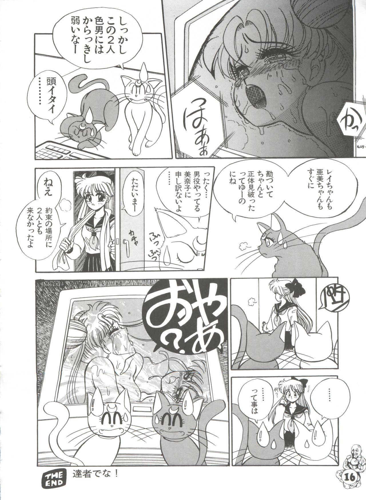 Shin Bishoujo Shoukougun 1 Reimei Hen 85