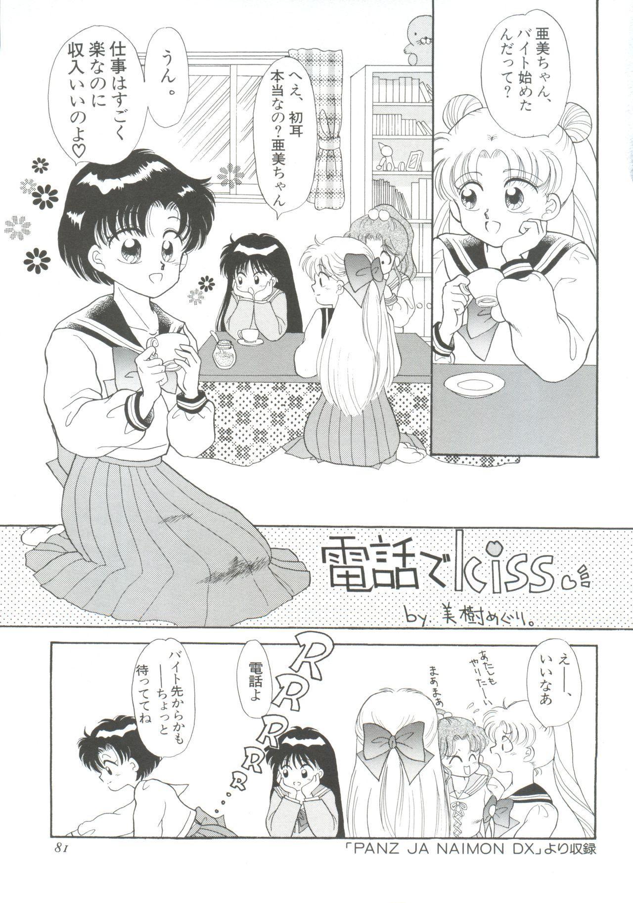 Shin Bishoujo Shoukougun 1 Reimei Hen 86