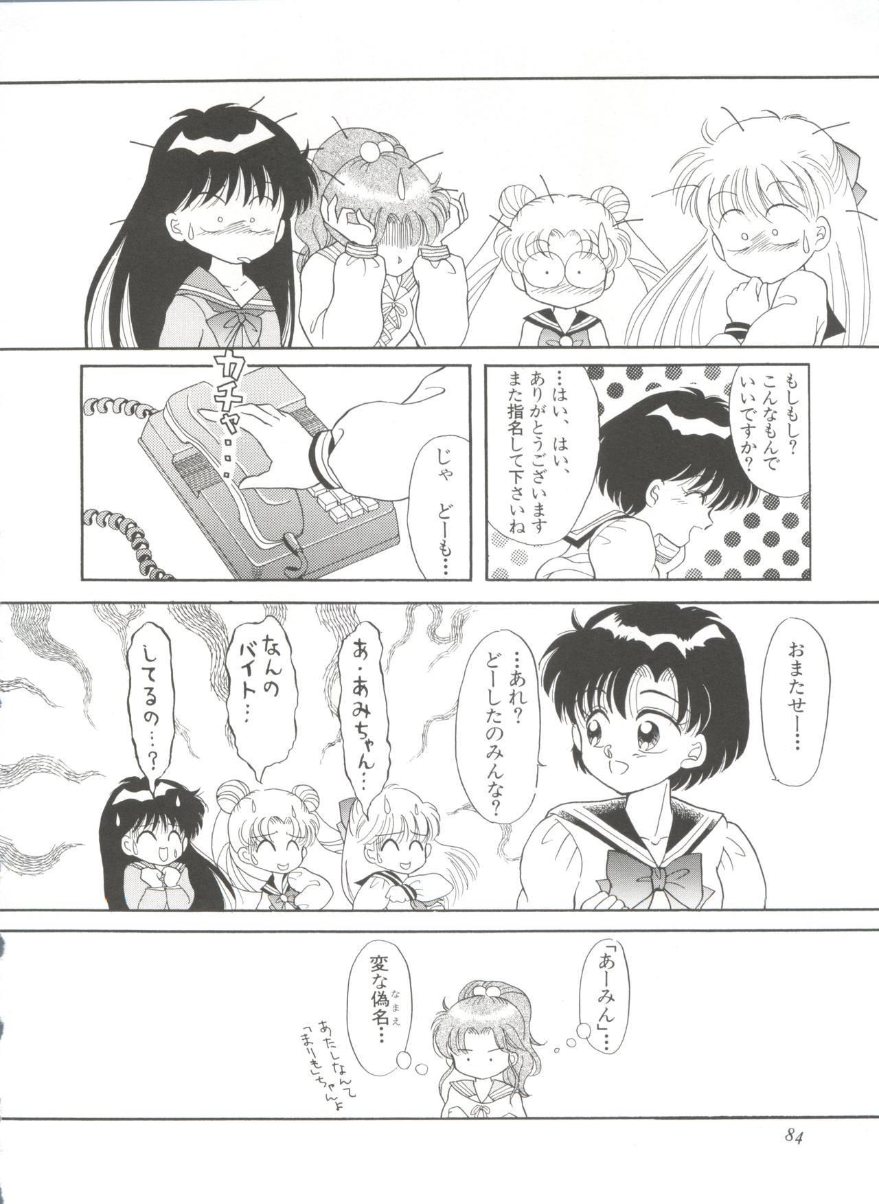 Shin Bishoujo Shoukougun 1 Reimei Hen 89