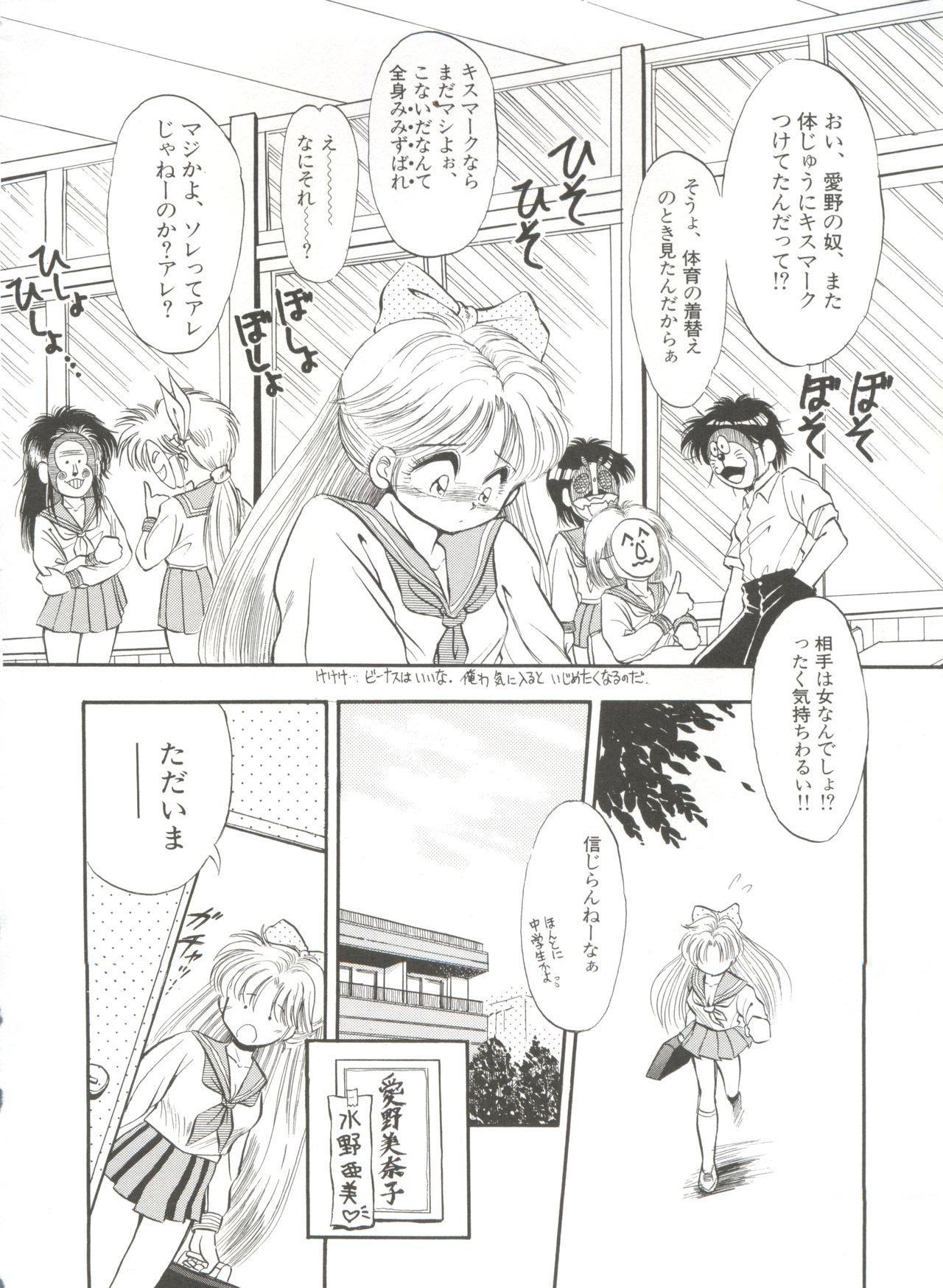 Shin Bishoujo Shoukougun 1 Reimei Hen 91