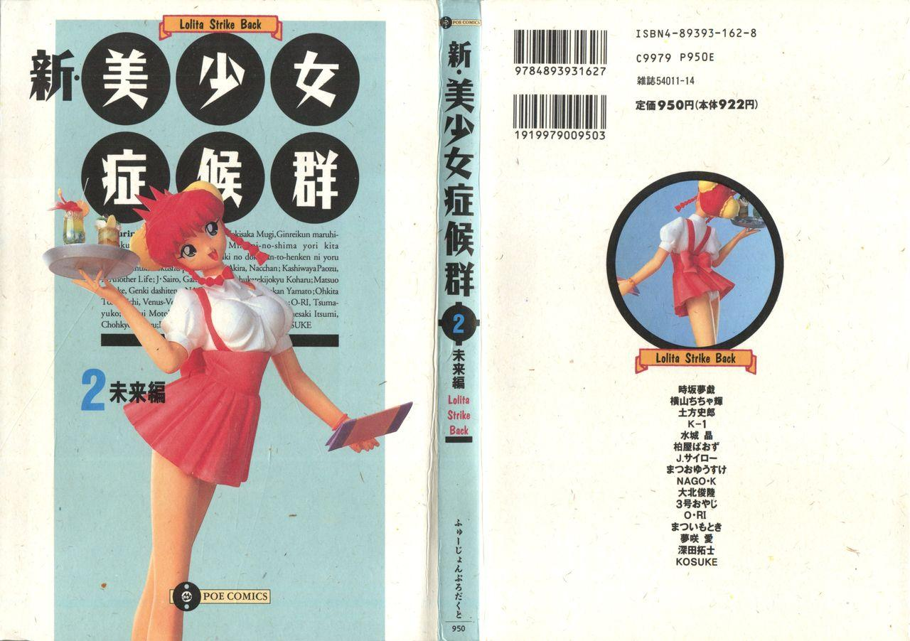 Shin Bishoujo Shoukougun 2 Mirai Hen 0