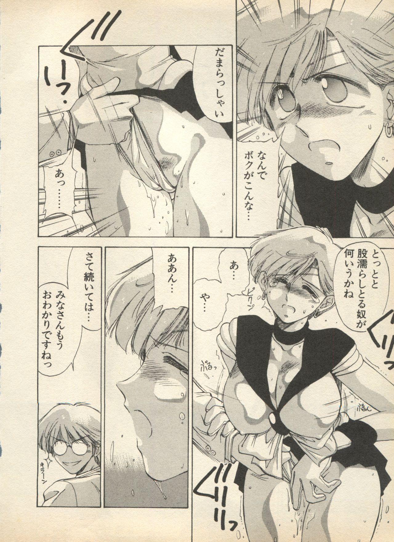 Shin Bishoujo Shoukougun 2 Mirai Hen 9