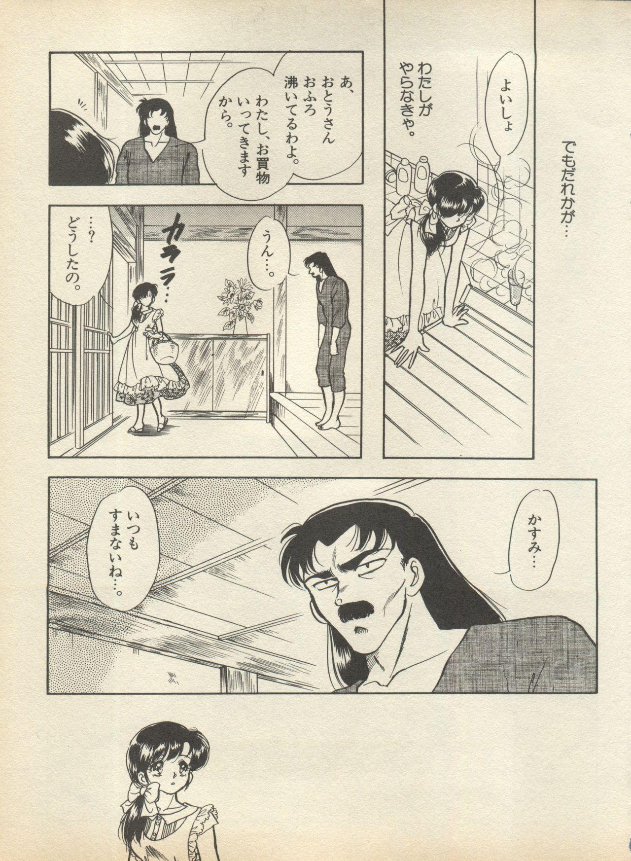 Shin Bishoujo Shoukougun 2 Mirai Hen 104
