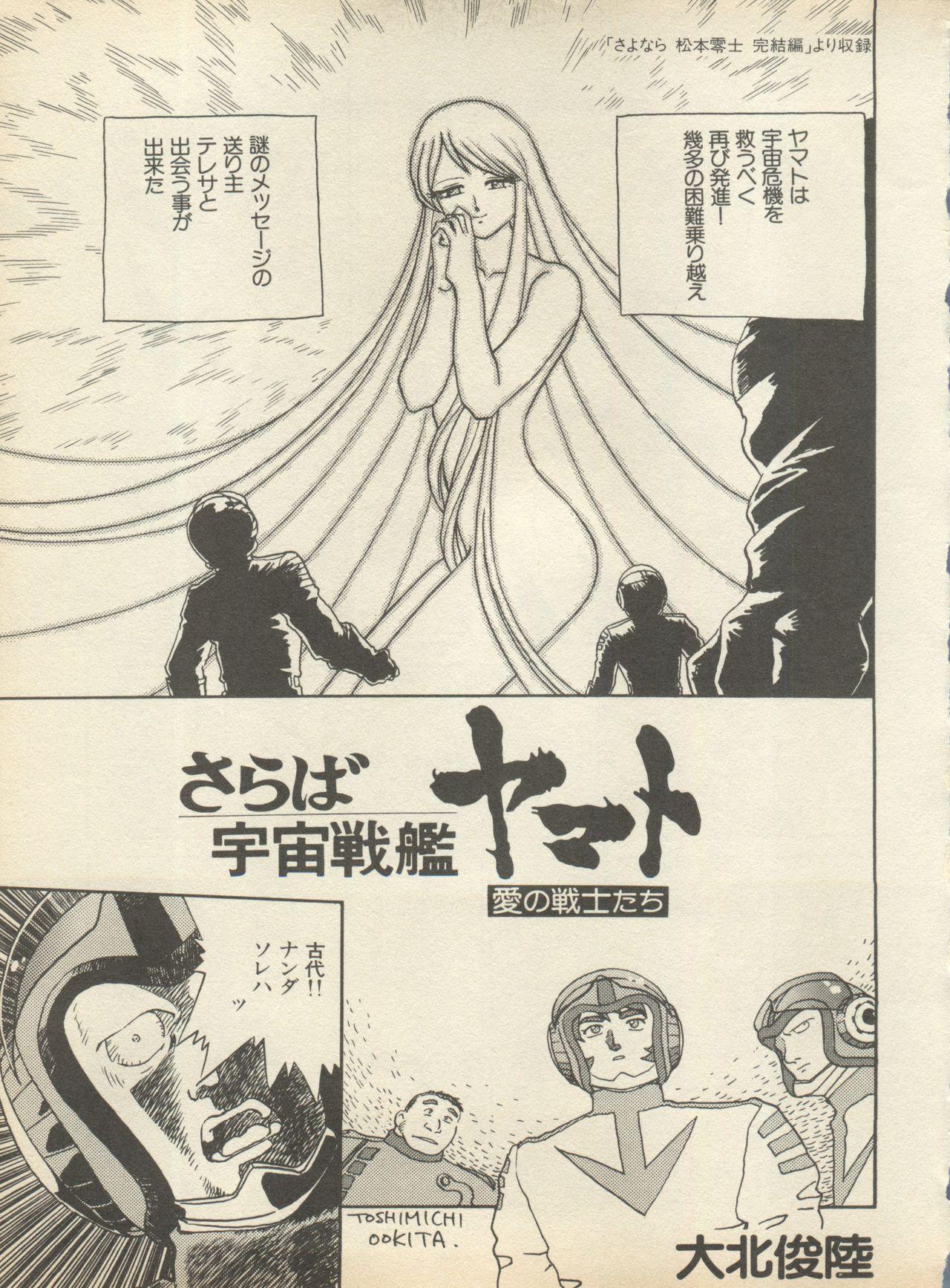 Shin Bishoujo Shoukougun 2 Mirai Hen 106