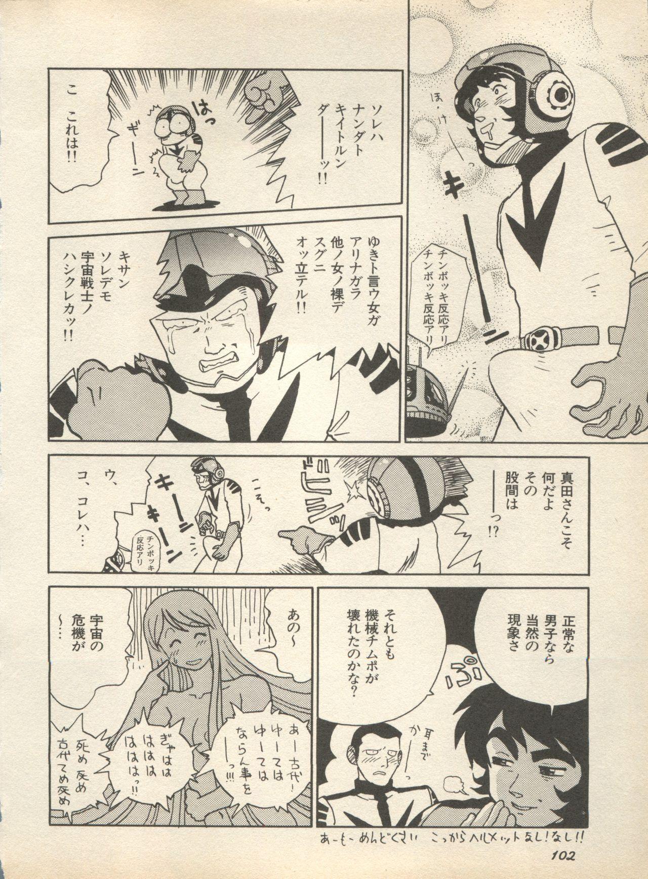 Shin Bishoujo Shoukougun 2 Mirai Hen 107