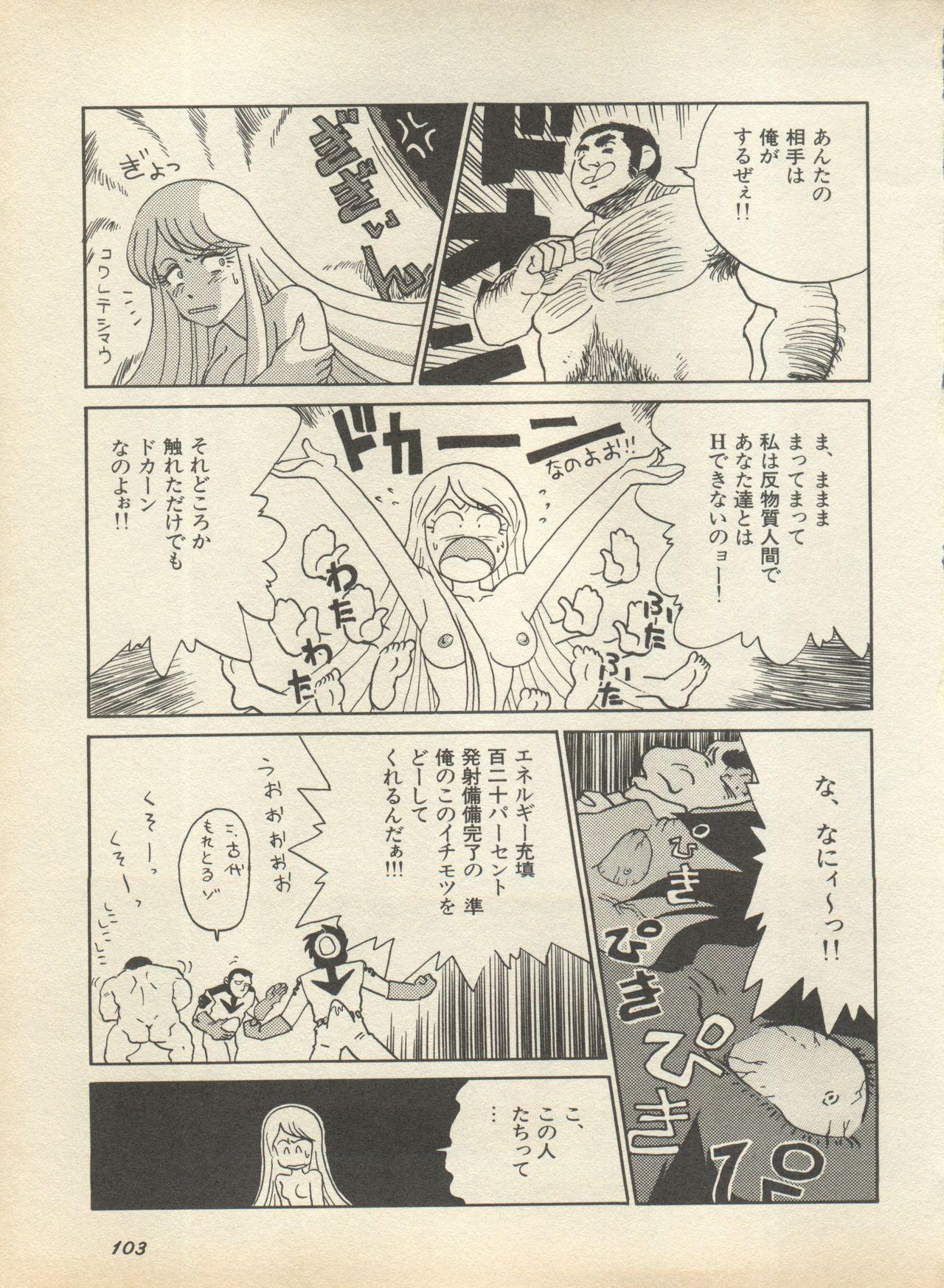 Shin Bishoujo Shoukougun 2 Mirai Hen 108