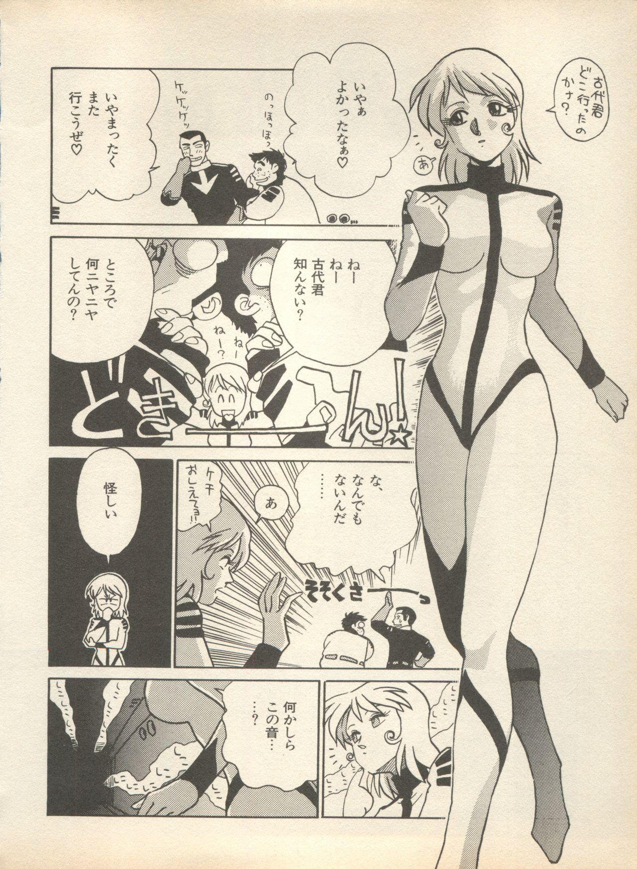 Shin Bishoujo Shoukougun 2 Mirai Hen 109