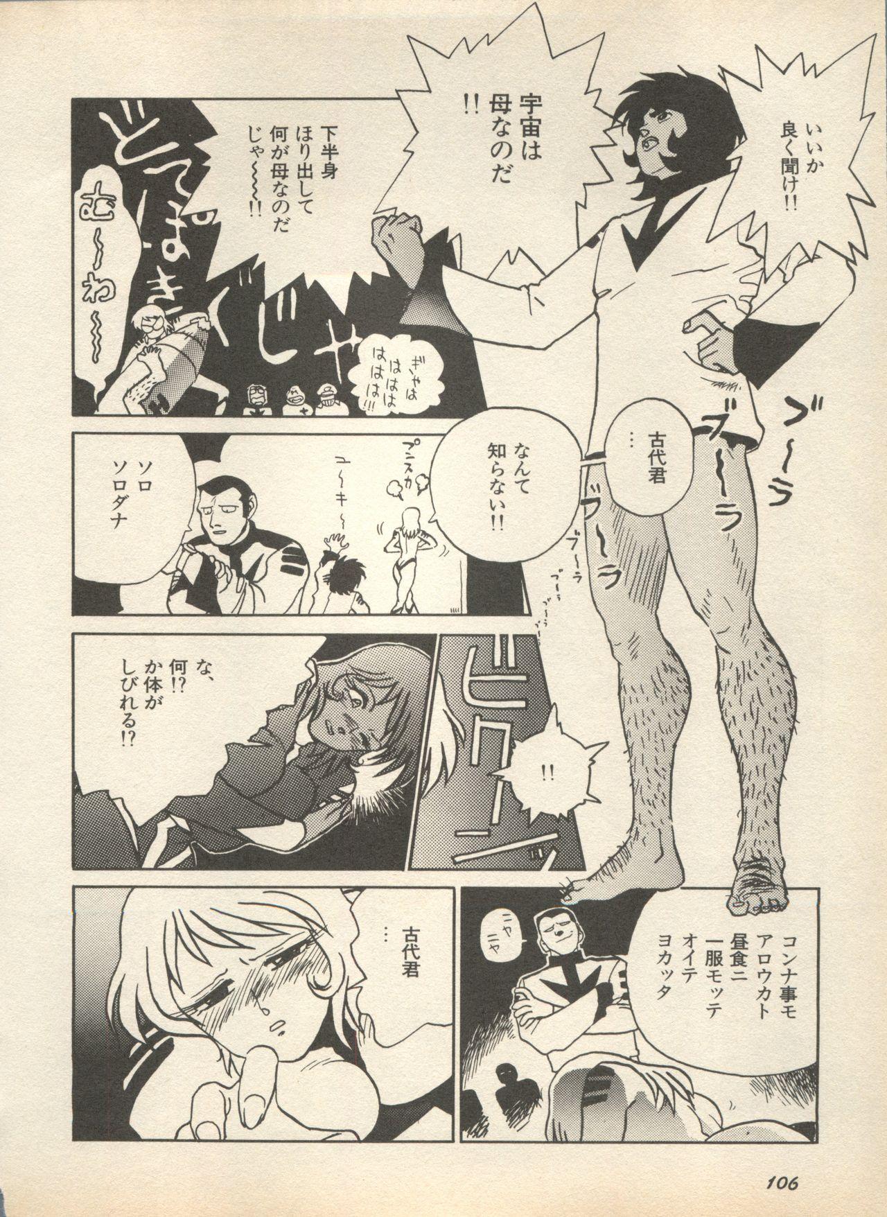 Shin Bishoujo Shoukougun 2 Mirai Hen 111
