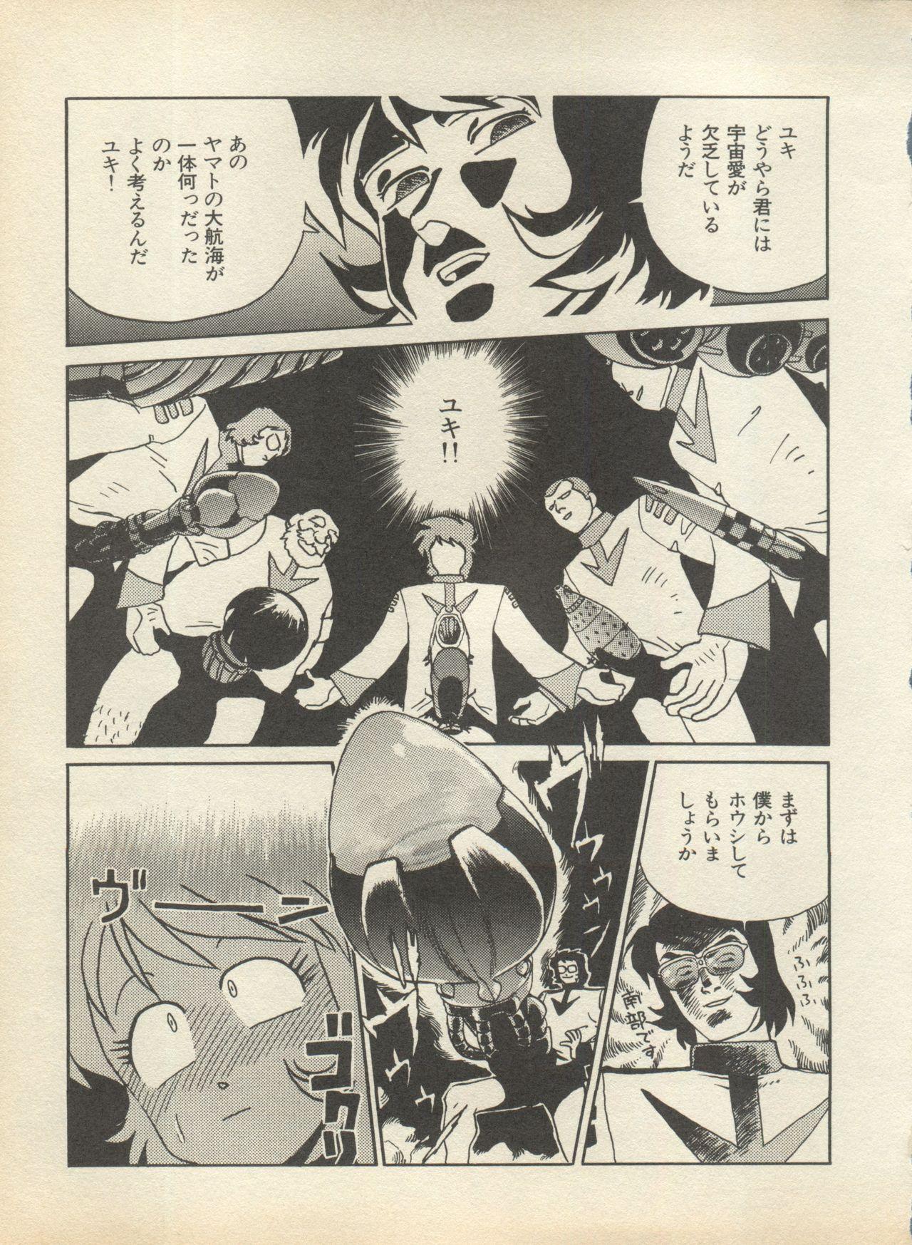 Shin Bishoujo Shoukougun 2 Mirai Hen 112