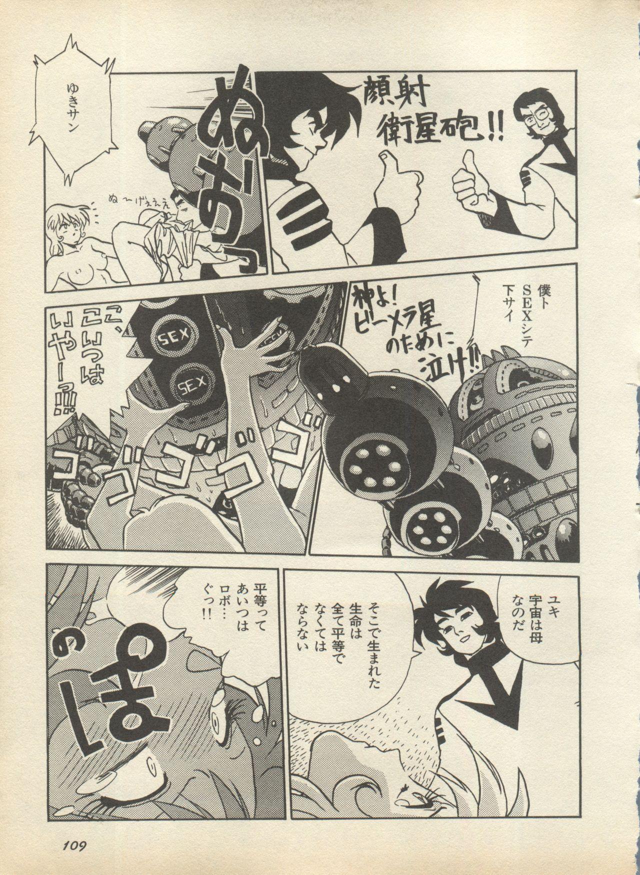 Shin Bishoujo Shoukougun 2 Mirai Hen 114