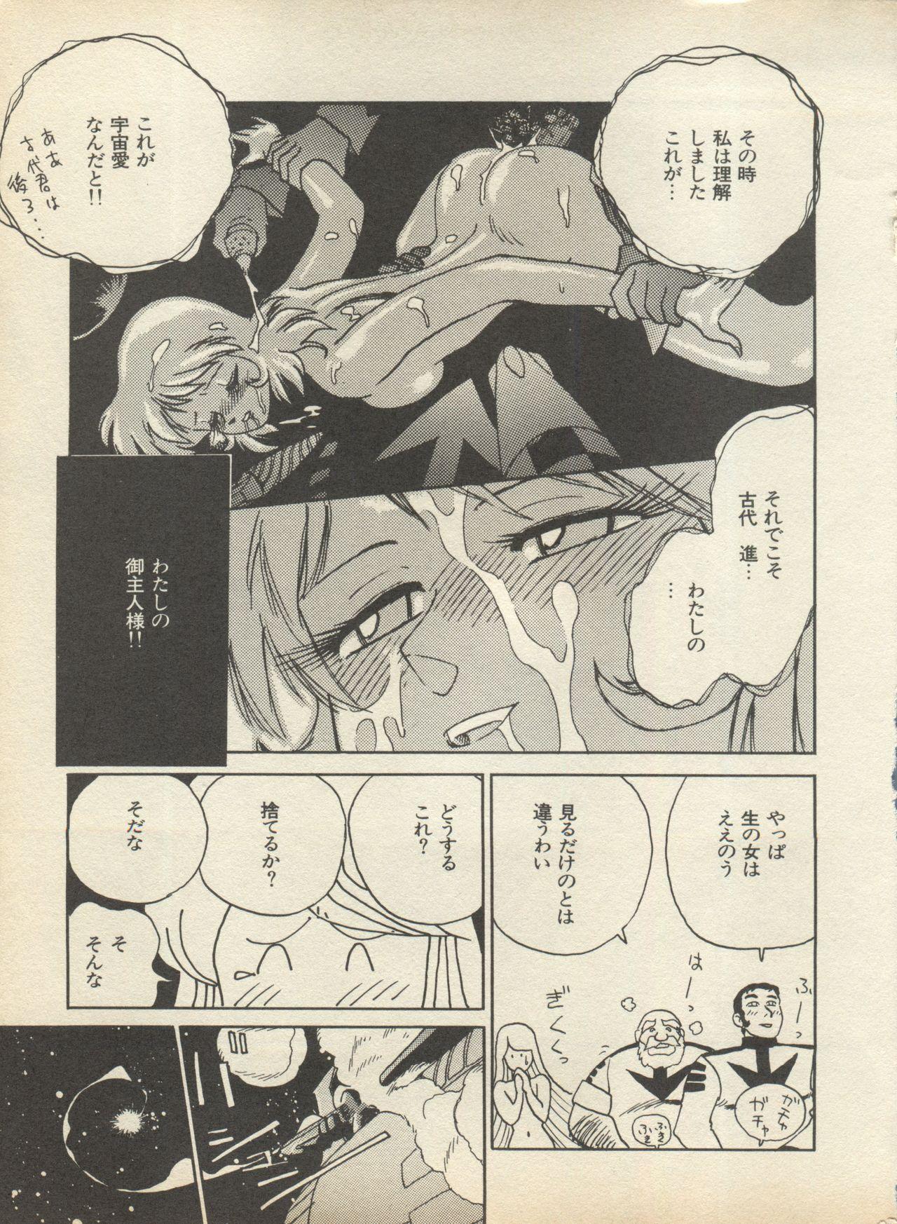Shin Bishoujo Shoukougun 2 Mirai Hen 116