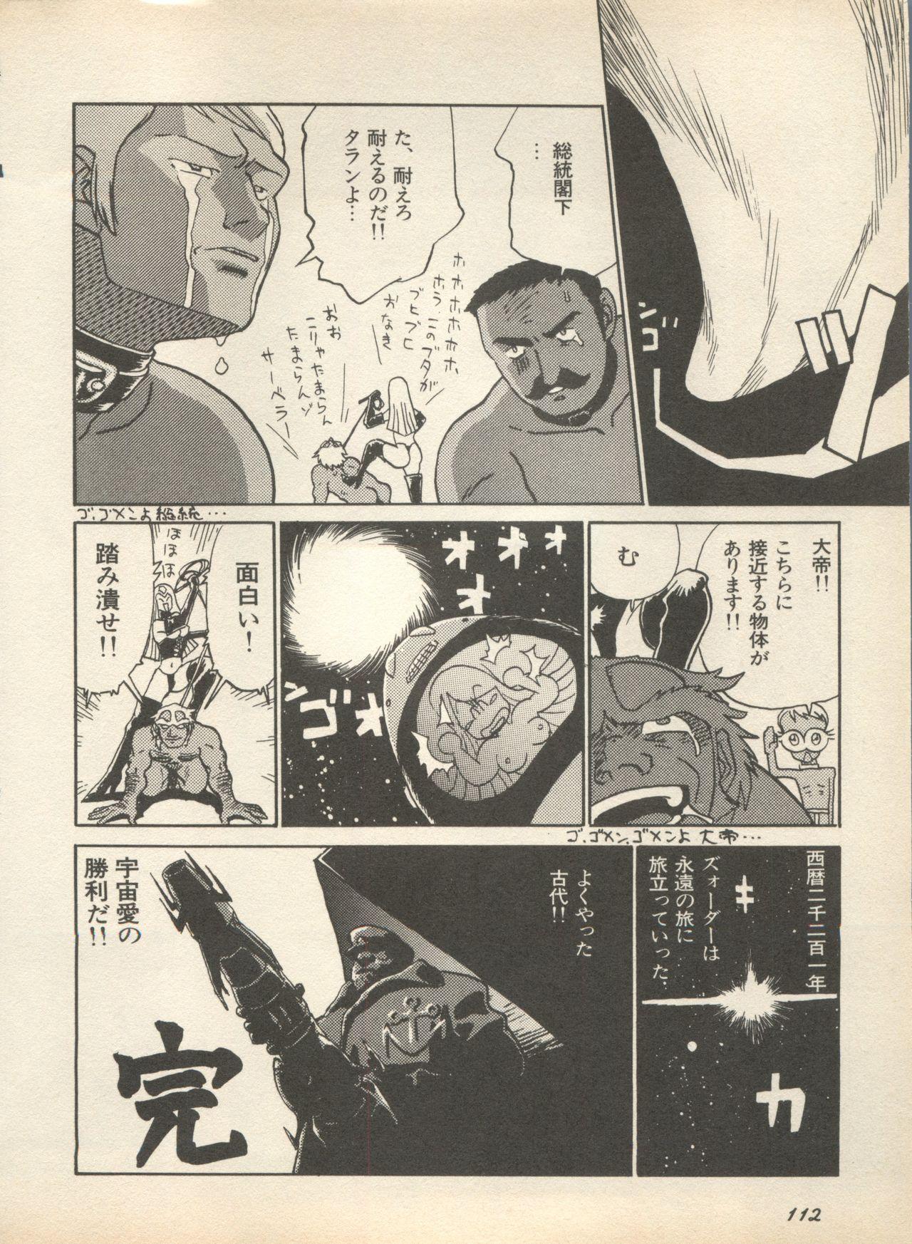 Shin Bishoujo Shoukougun 2 Mirai Hen 117