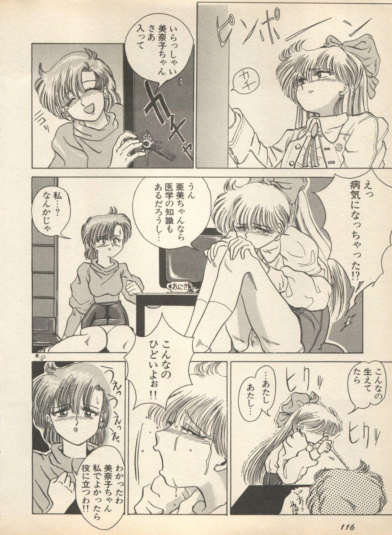 Shin Bishoujo Shoukougun 2 Mirai Hen 121