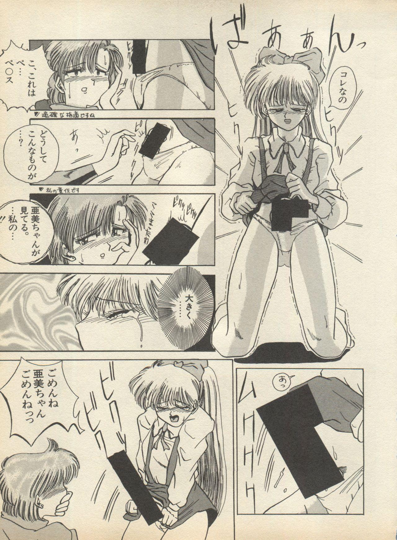 Shin Bishoujo Shoukougun 2 Mirai Hen 122