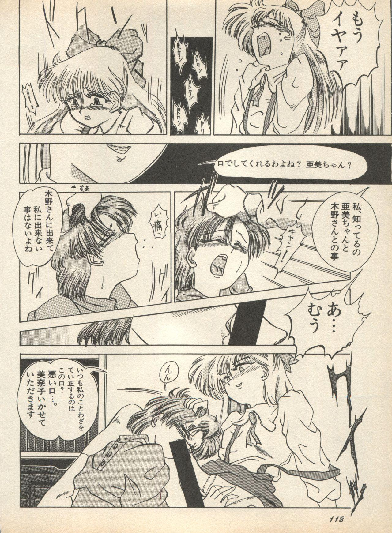 Shin Bishoujo Shoukougun 2 Mirai Hen 123