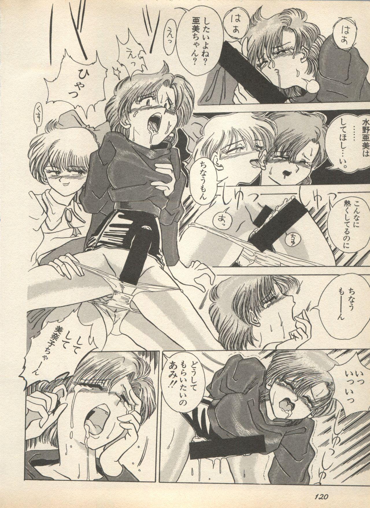 Shin Bishoujo Shoukougun 2 Mirai Hen 125