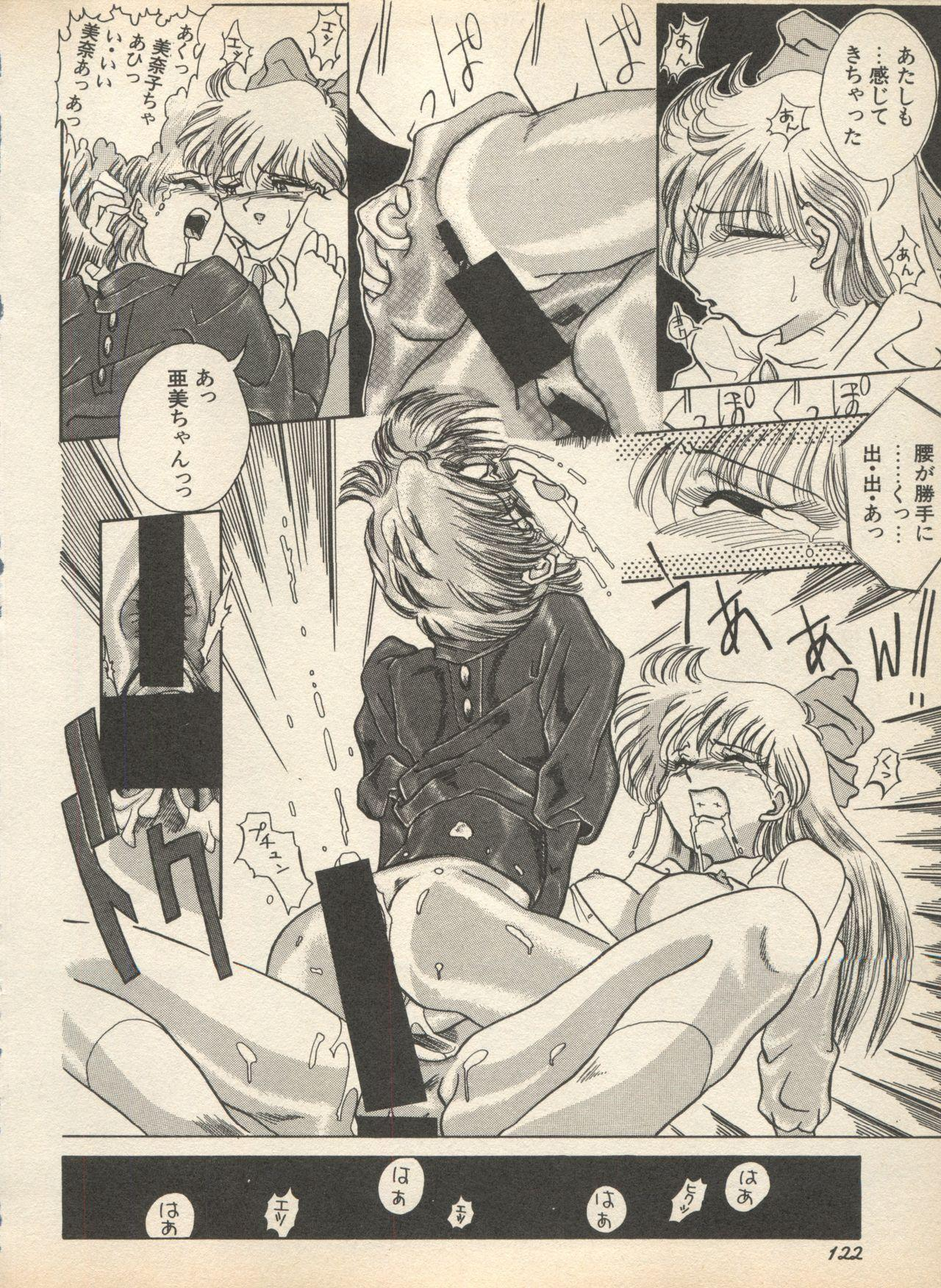 Shin Bishoujo Shoukougun 2 Mirai Hen 127