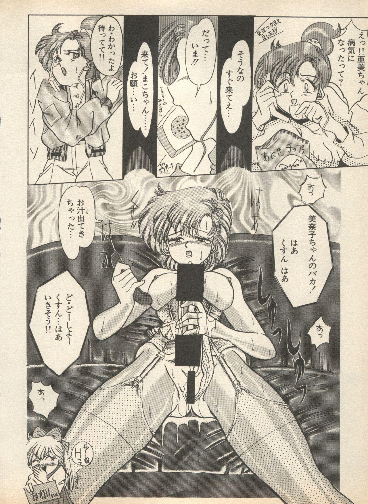 Shin Bishoujo Shoukougun 2 Mirai Hen 129