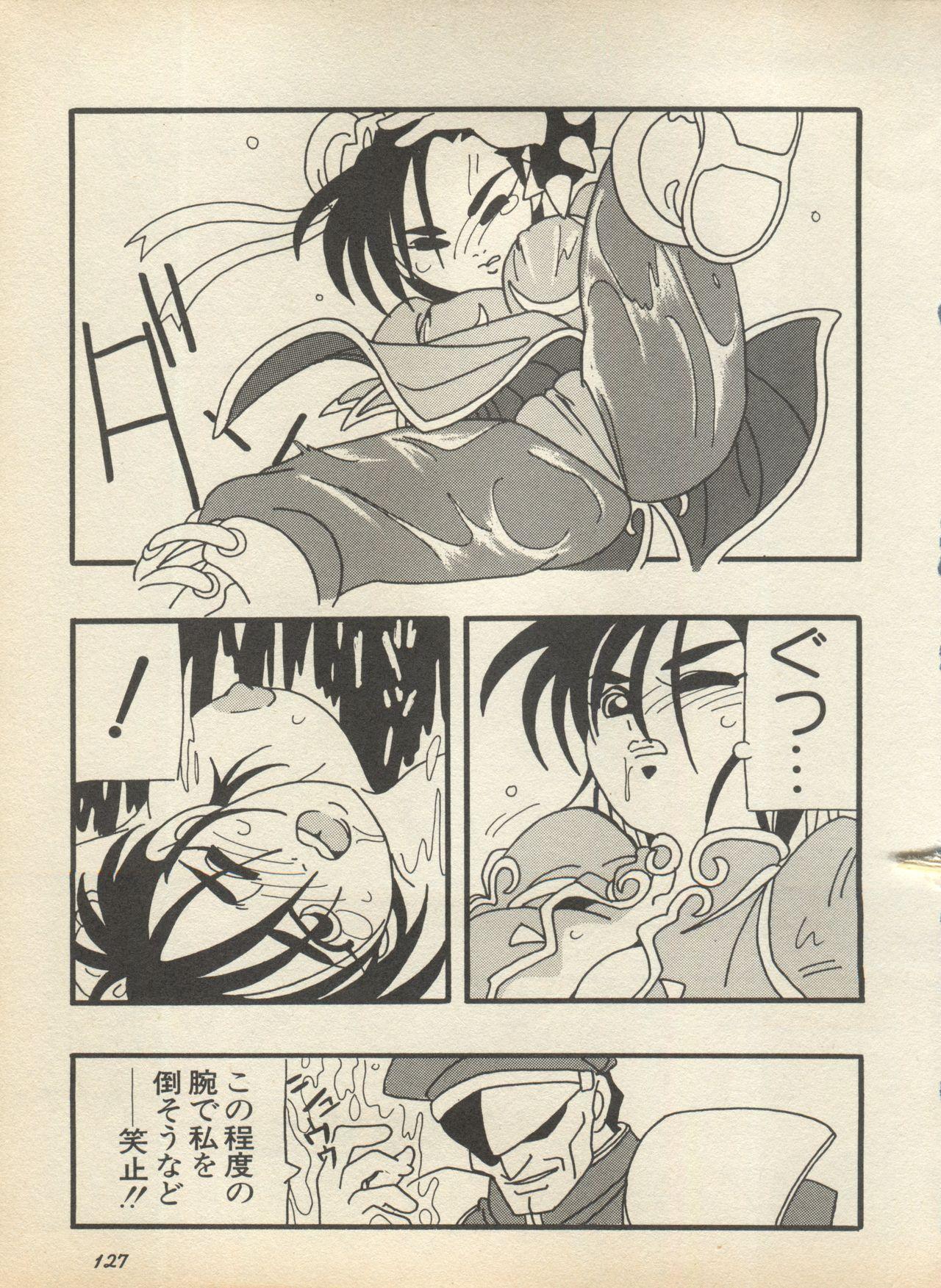 Shin Bishoujo Shoukougun 2 Mirai Hen 132