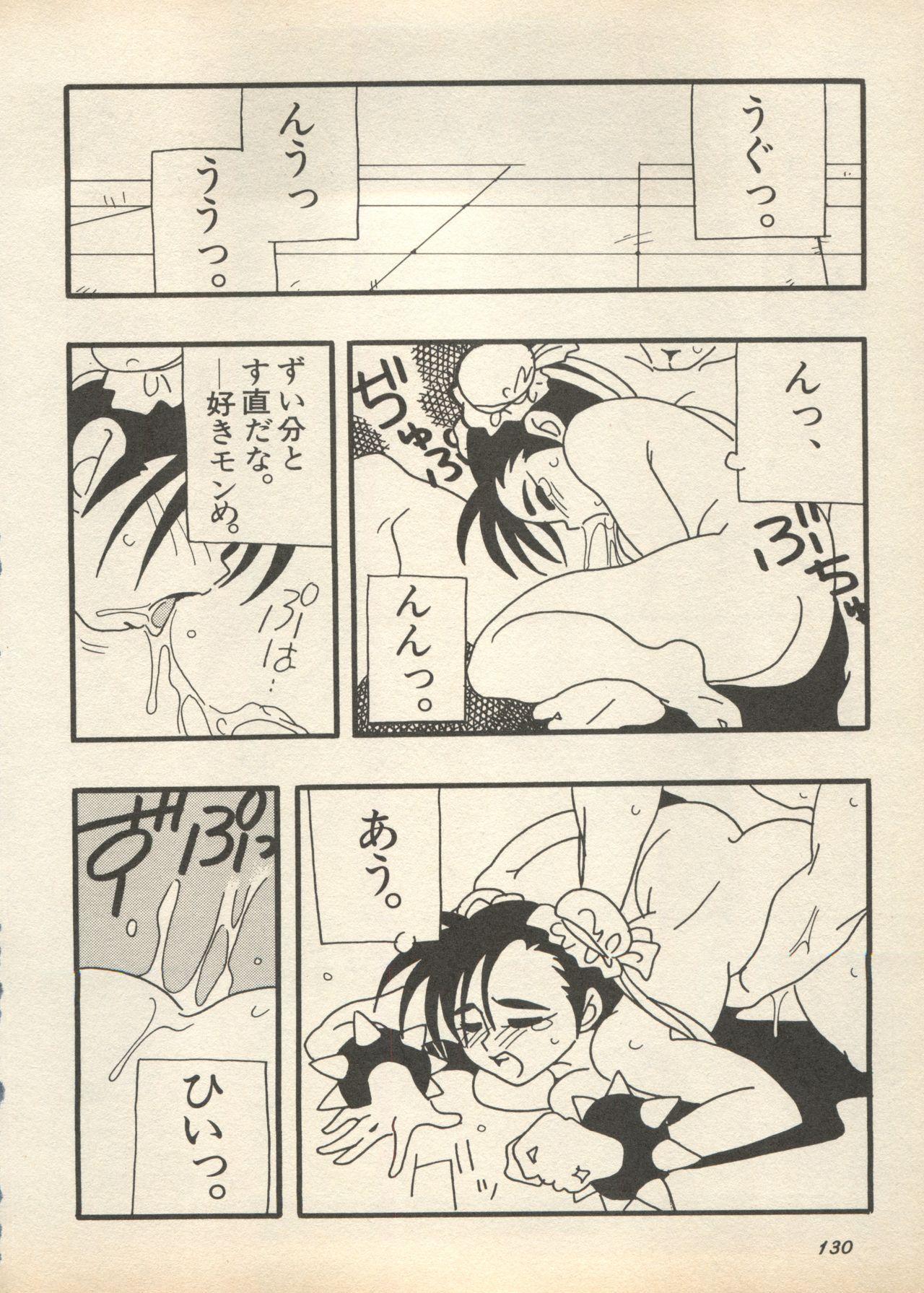 Shin Bishoujo Shoukougun 2 Mirai Hen 135
