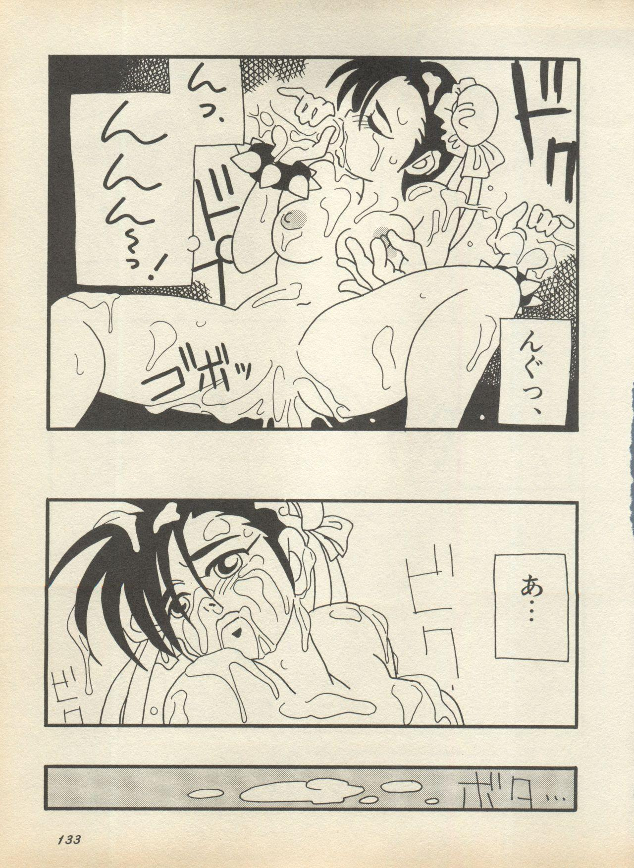 Shin Bishoujo Shoukougun 2 Mirai Hen 138