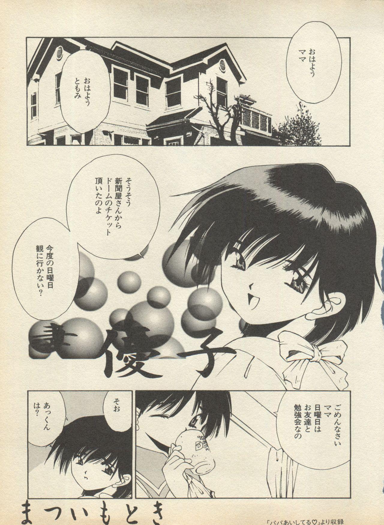 Shin Bishoujo Shoukougun 2 Mirai Hen 140