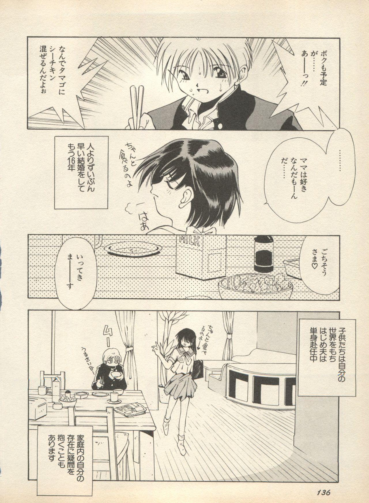 Shin Bishoujo Shoukougun 2 Mirai Hen 141
