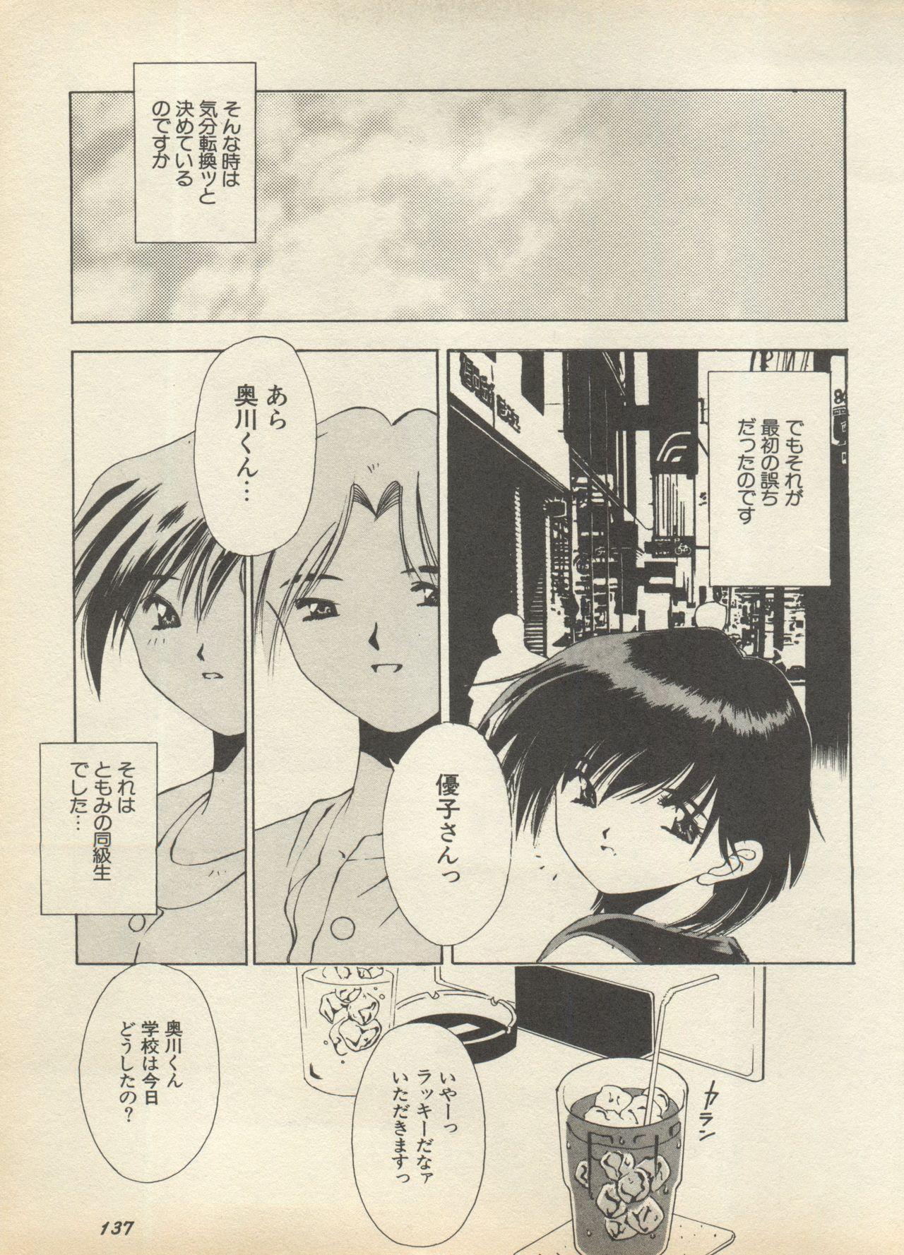 Shin Bishoujo Shoukougun 2 Mirai Hen 142