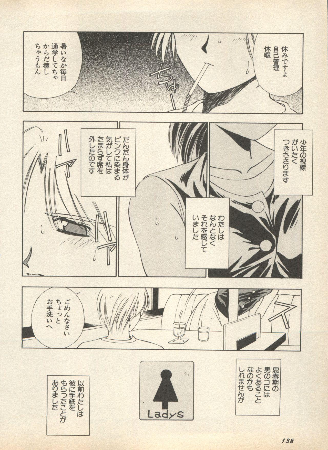 Shin Bishoujo Shoukougun 2 Mirai Hen 143
