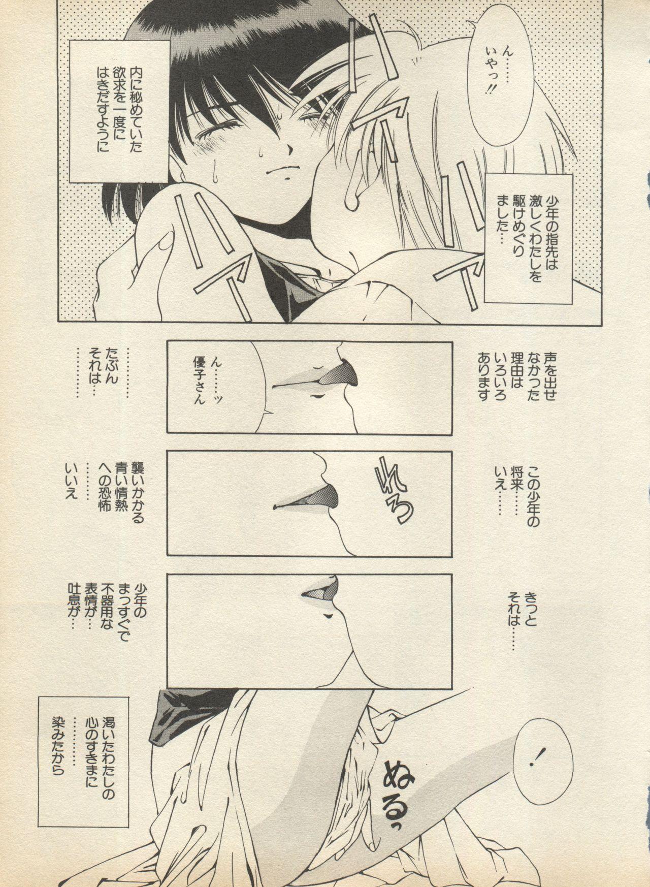Shin Bishoujo Shoukougun 2 Mirai Hen 148
