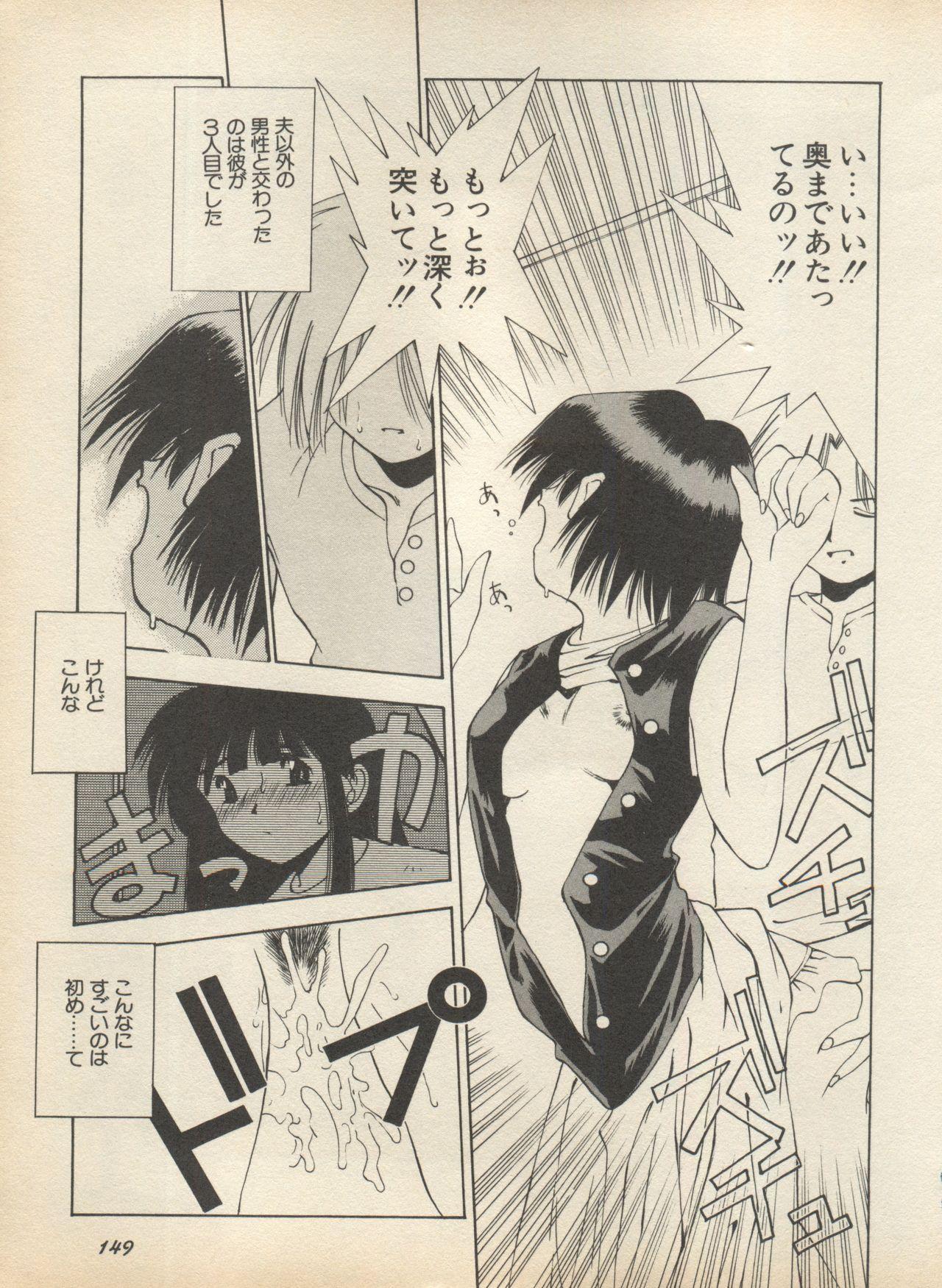 Shin Bishoujo Shoukougun 2 Mirai Hen 154