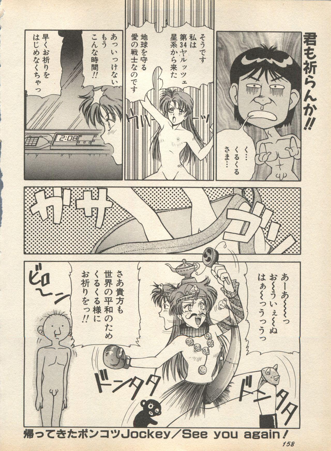 Shin Bishoujo Shoukougun 2 Mirai Hen 163