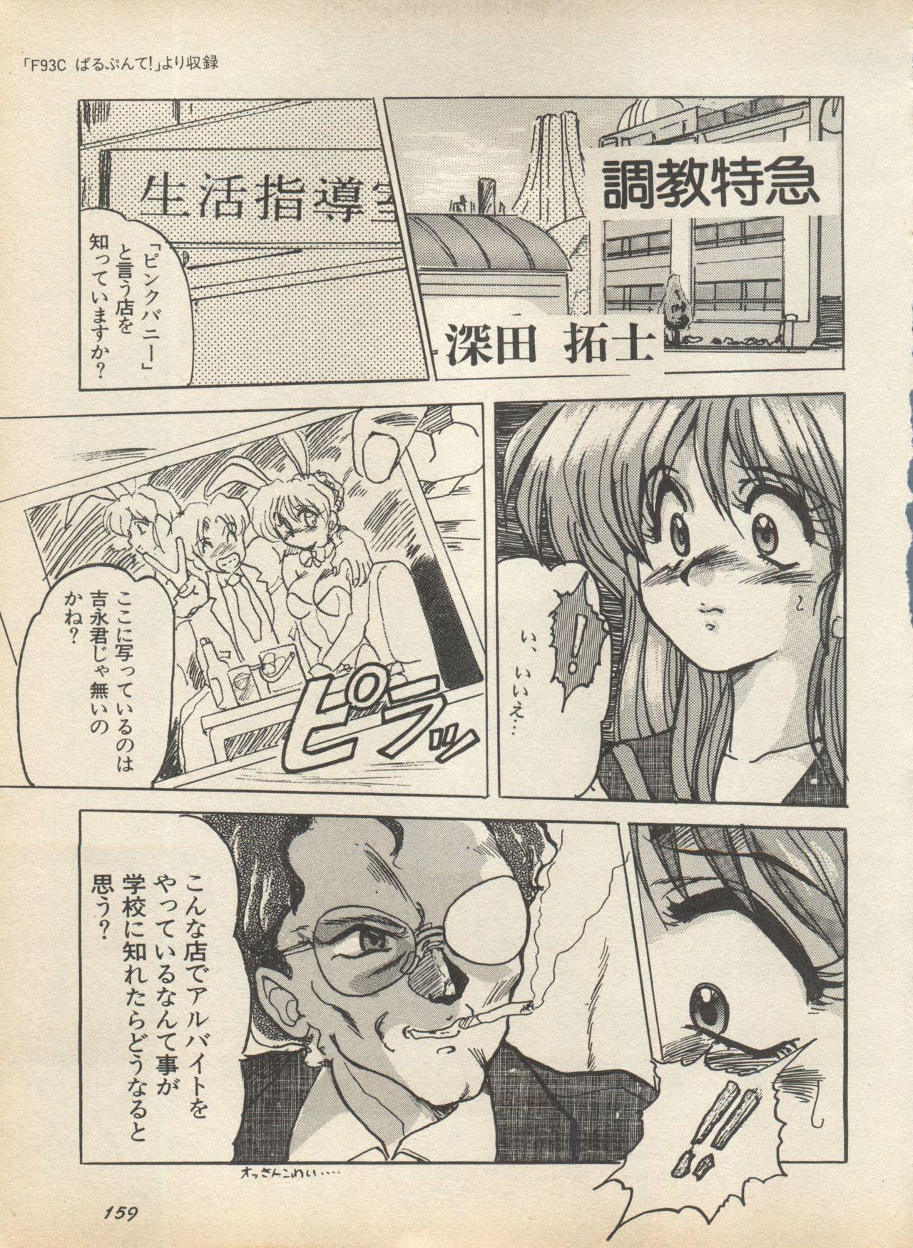 Shin Bishoujo Shoukougun 2 Mirai Hen 164