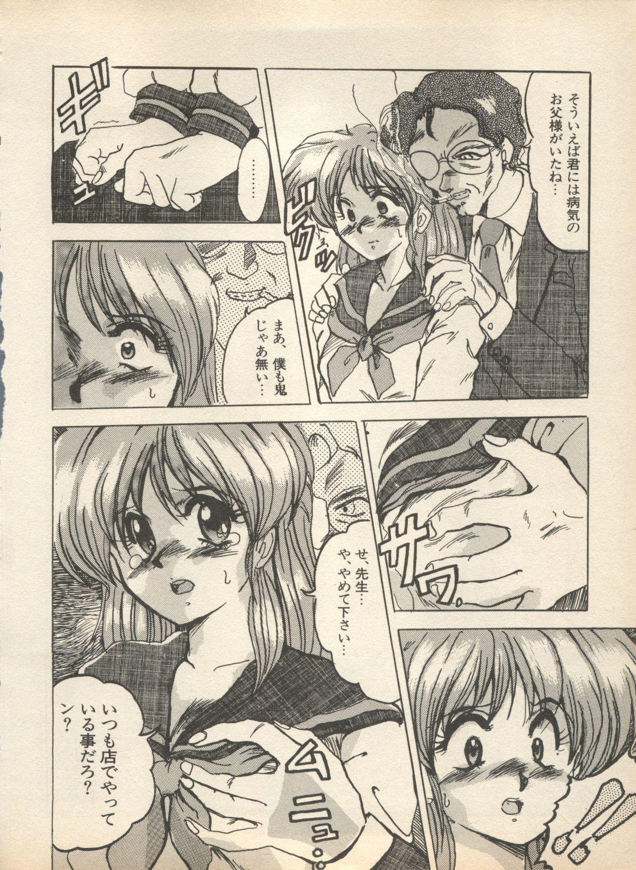 Shin Bishoujo Shoukougun 2 Mirai Hen 165