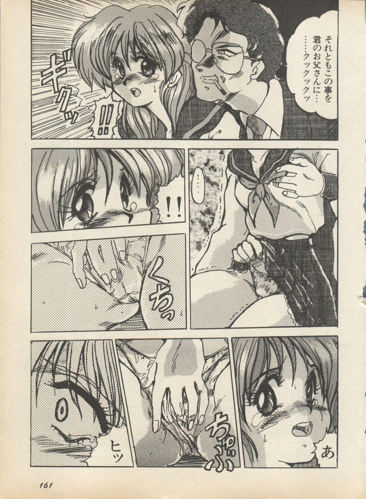 Shin Bishoujo Shoukougun 2 Mirai Hen 166