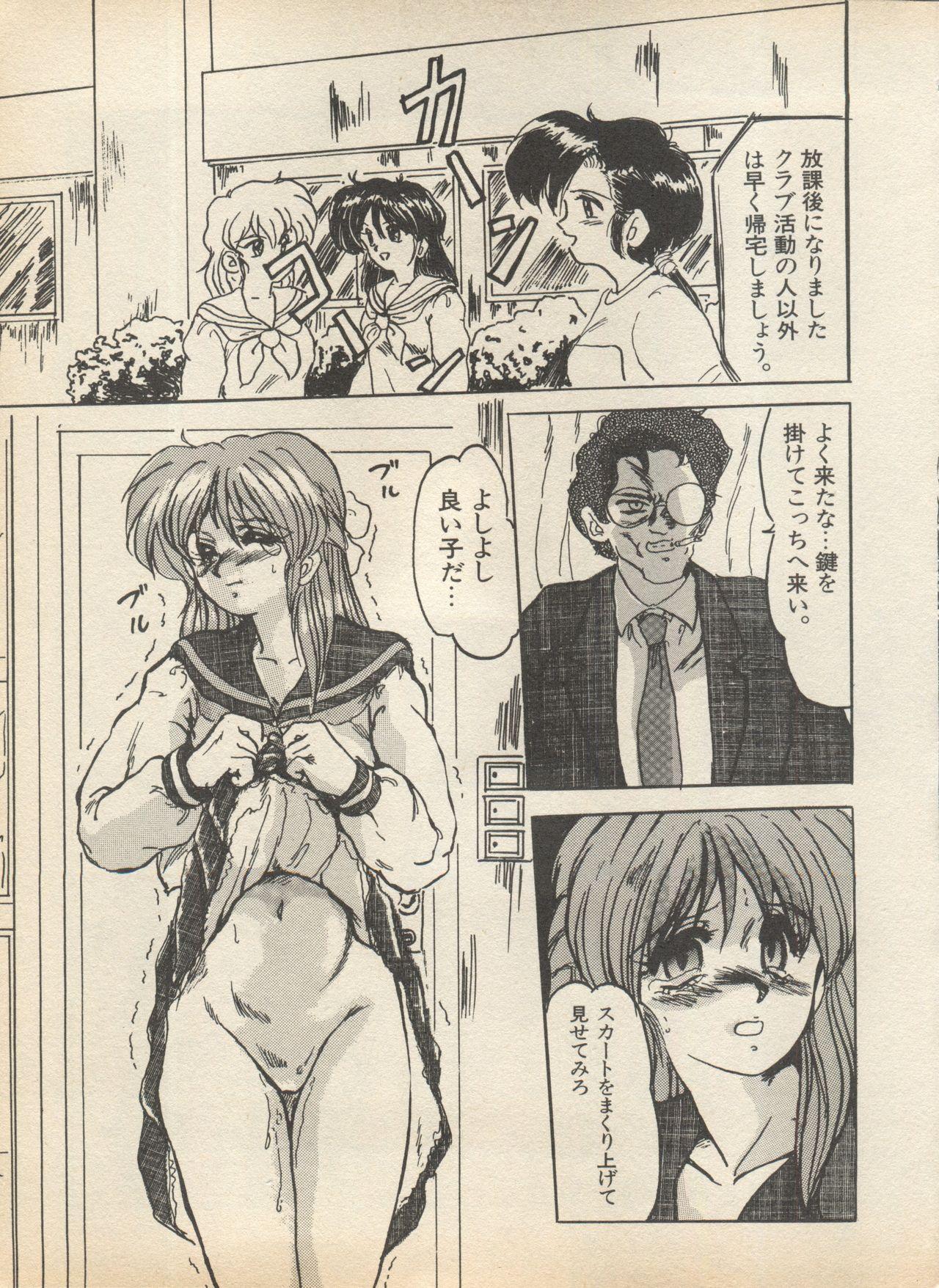 Shin Bishoujo Shoukougun 2 Mirai Hen 172