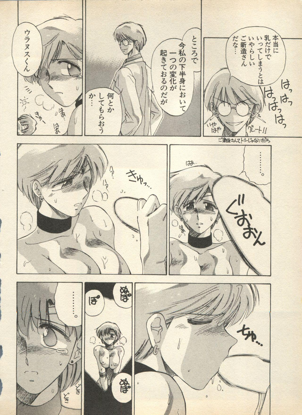 Shin Bishoujo Shoukougun 2 Mirai Hen 17