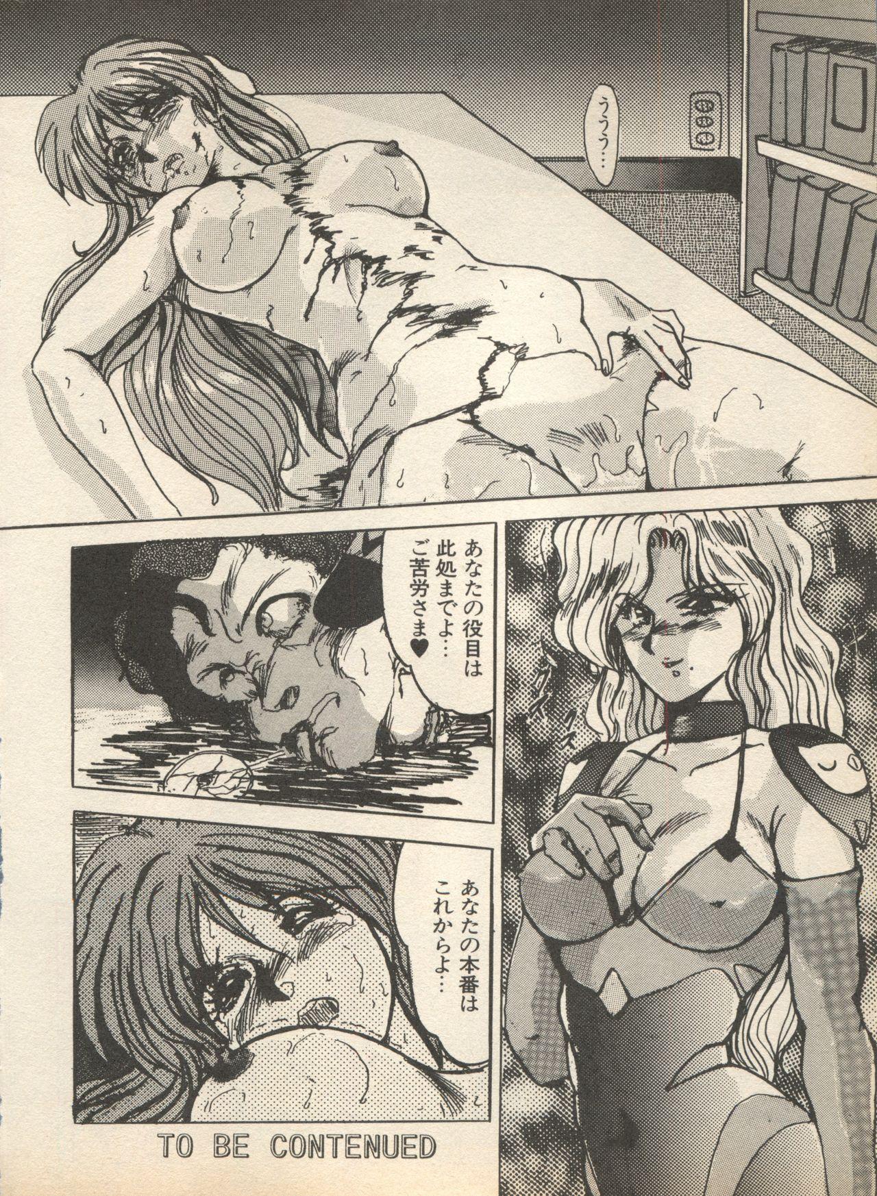 Shin Bishoujo Shoukougun 2 Mirai Hen 183