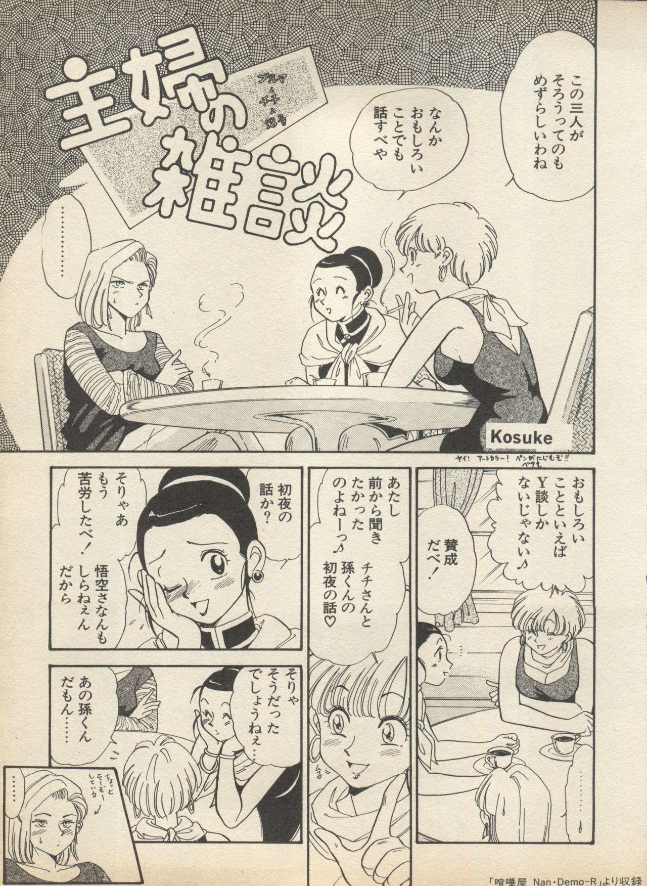 Shin Bishoujo Shoukougun 2 Mirai Hen 184