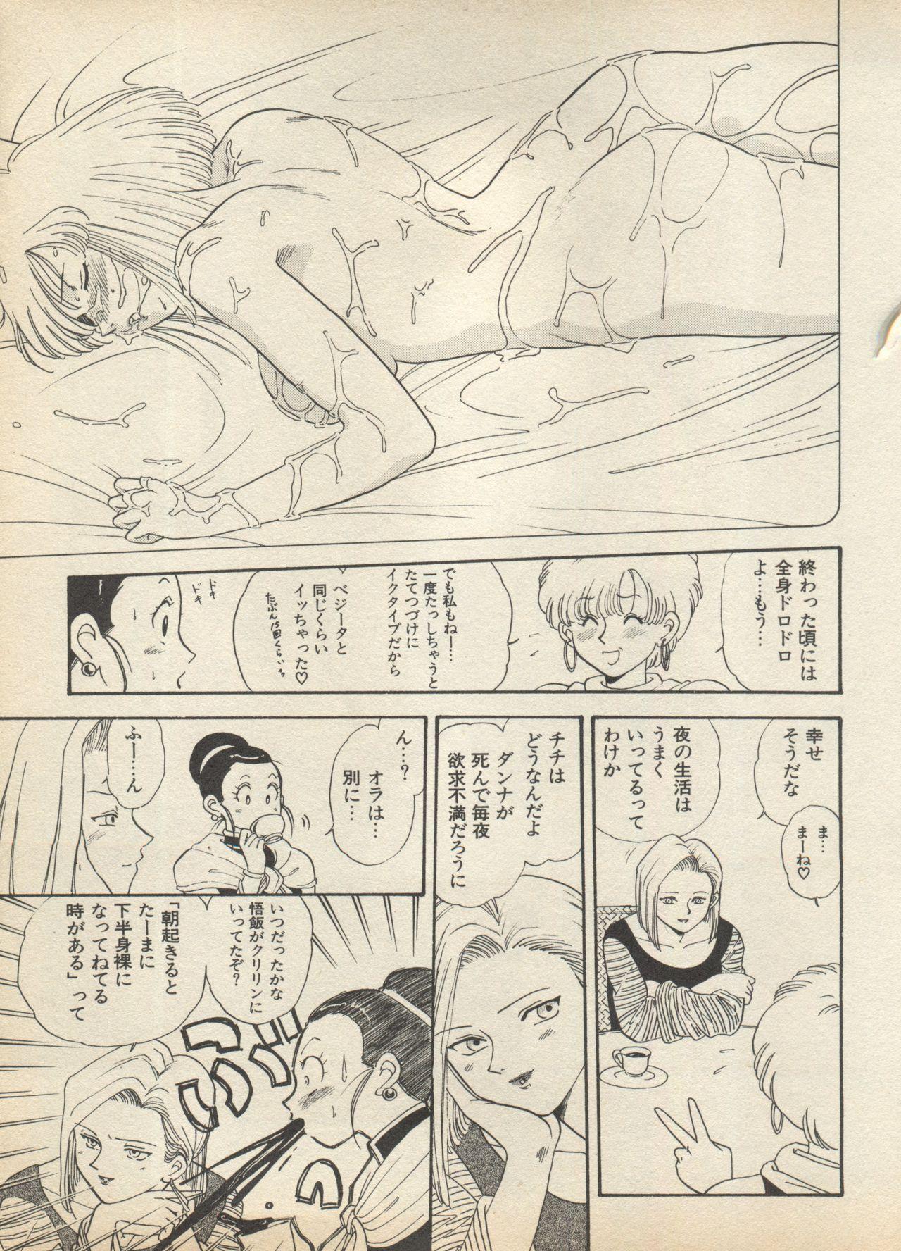 Shin Bishoujo Shoukougun 2 Mirai Hen 192