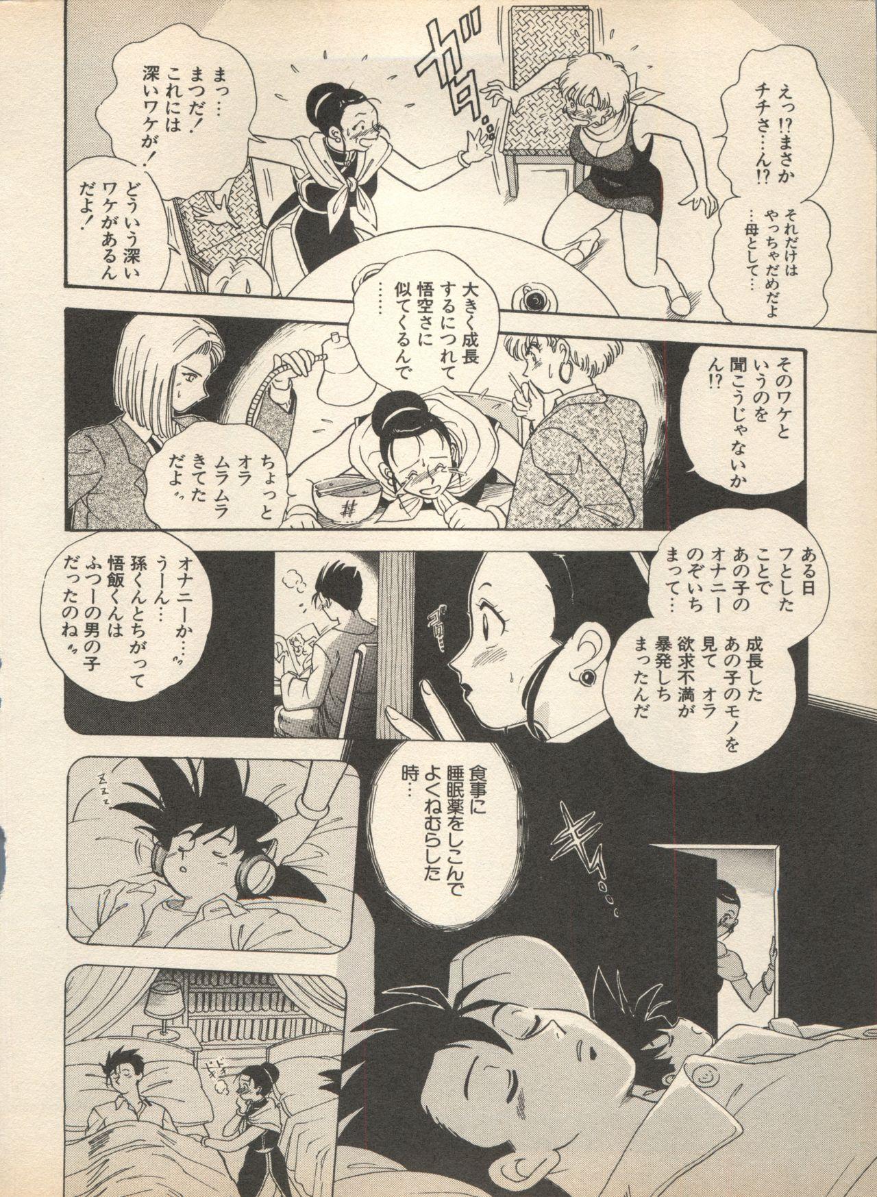 Shin Bishoujo Shoukougun 2 Mirai Hen 193