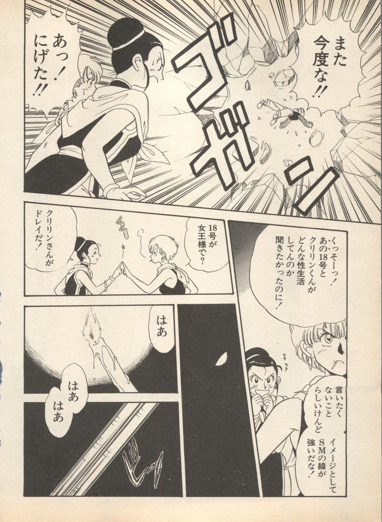 Shin Bishoujo Shoukougun 2 Mirai Hen 197