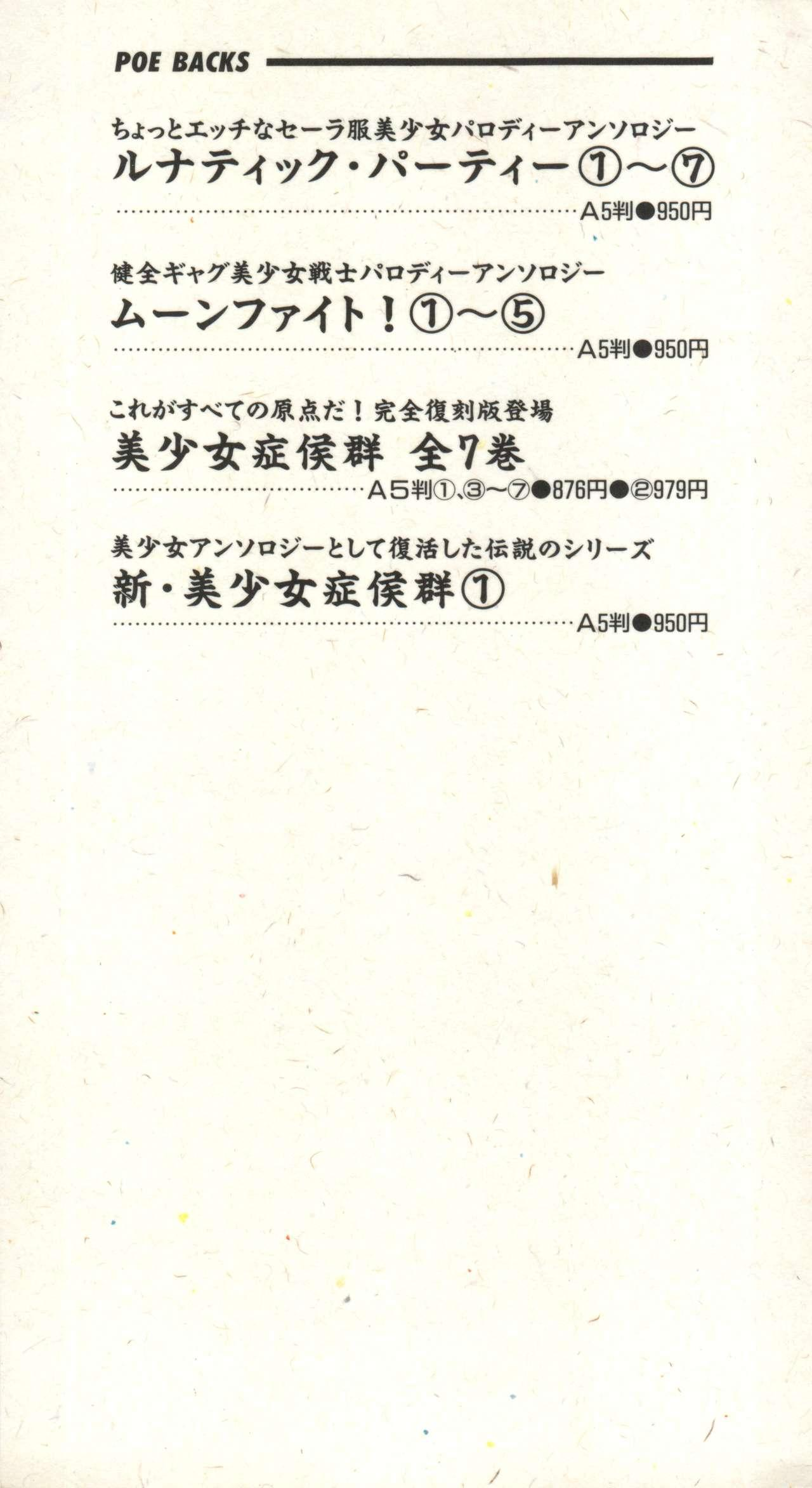 Shin Bishoujo Shoukougun 2 Mirai Hen 1