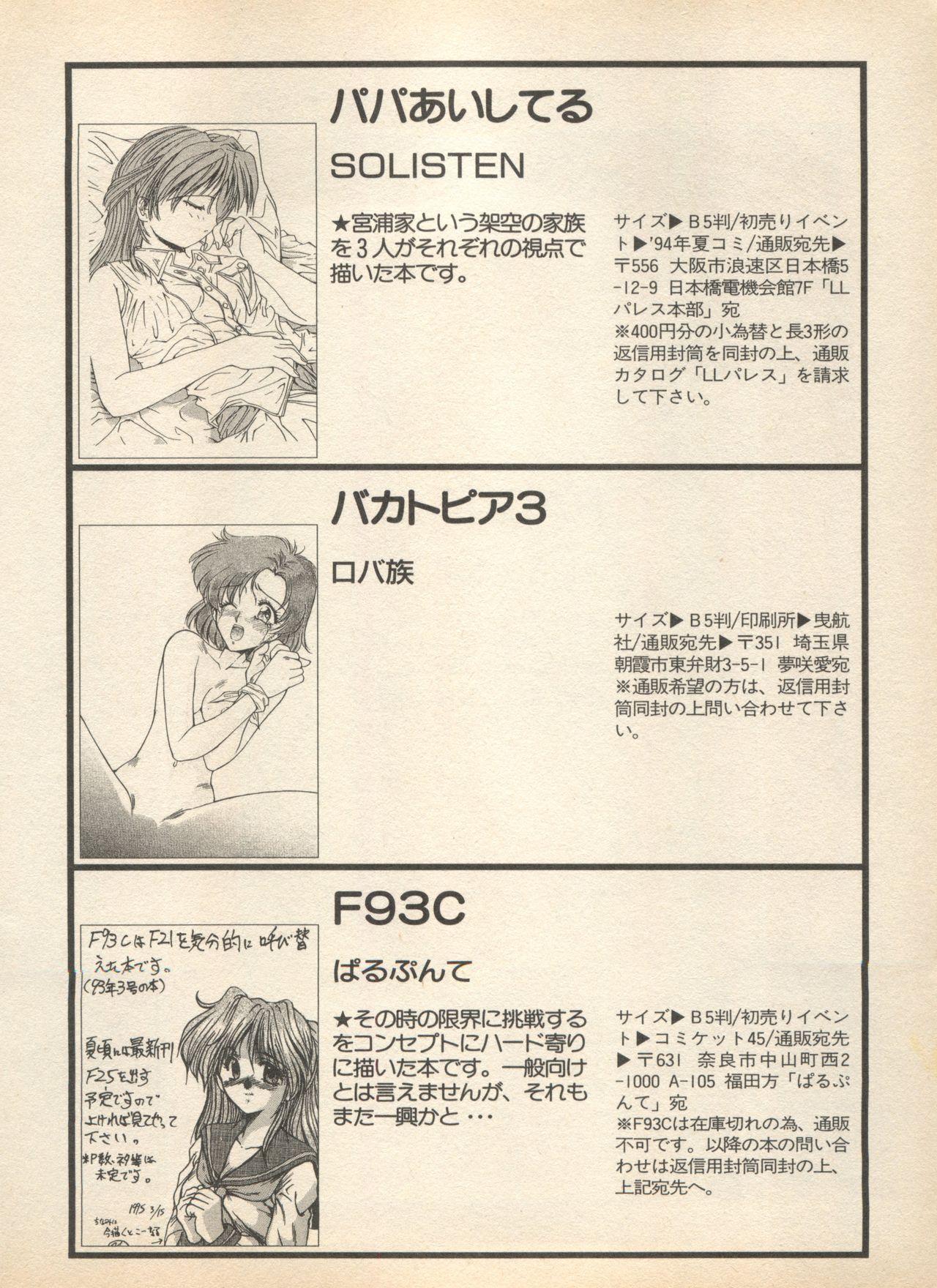 Shin Bishoujo Shoukougun 2 Mirai Hen 203
