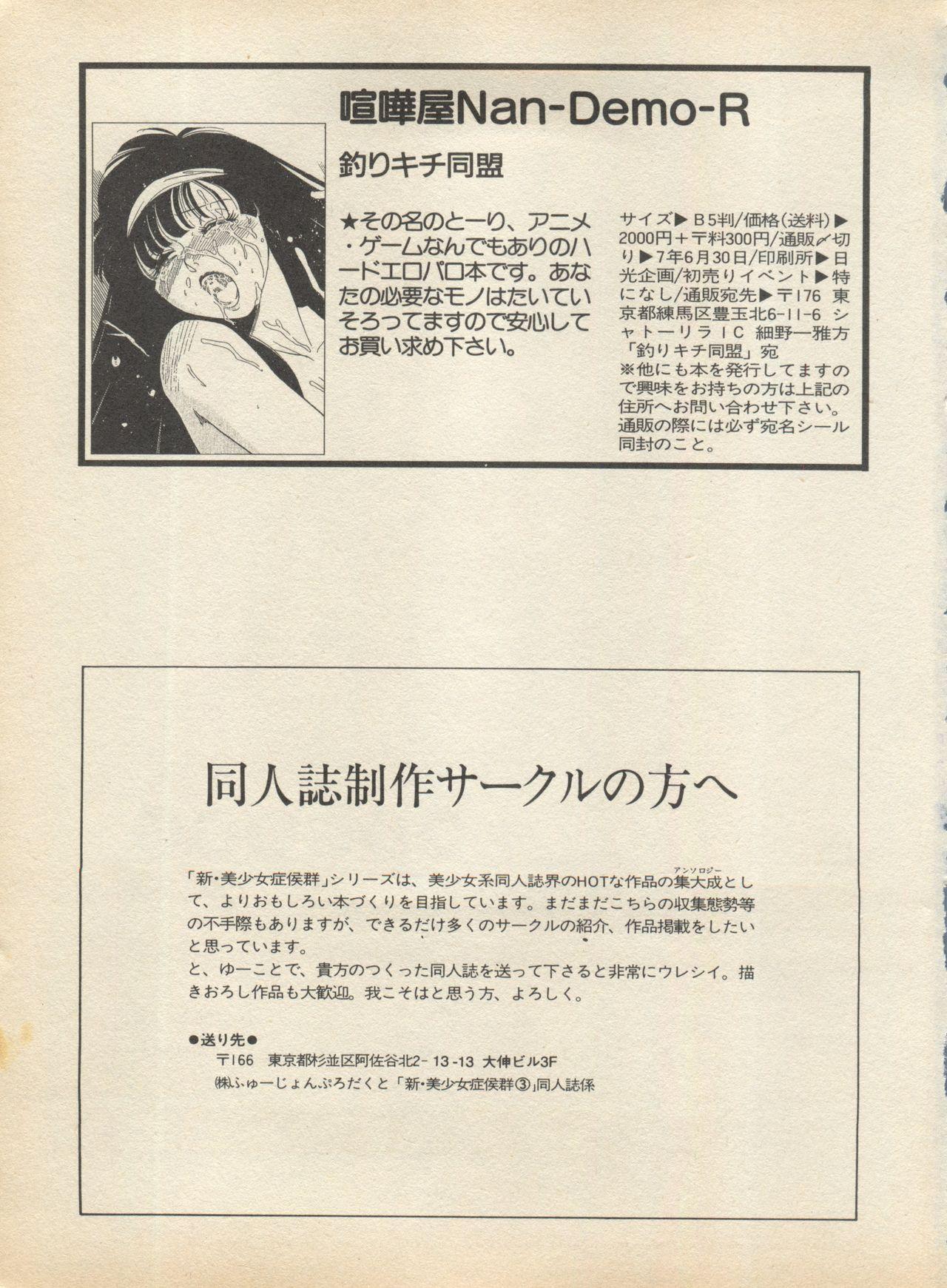 Shin Bishoujo Shoukougun 2 Mirai Hen 204