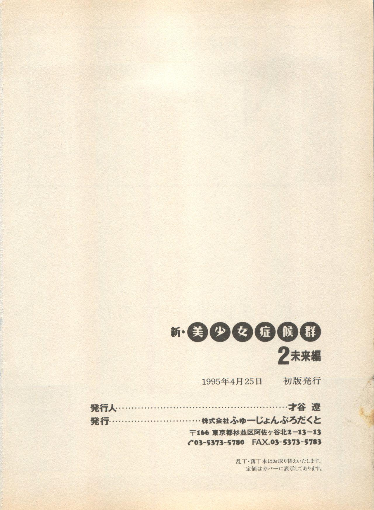 Shin Bishoujo Shoukougun 2 Mirai Hen 205